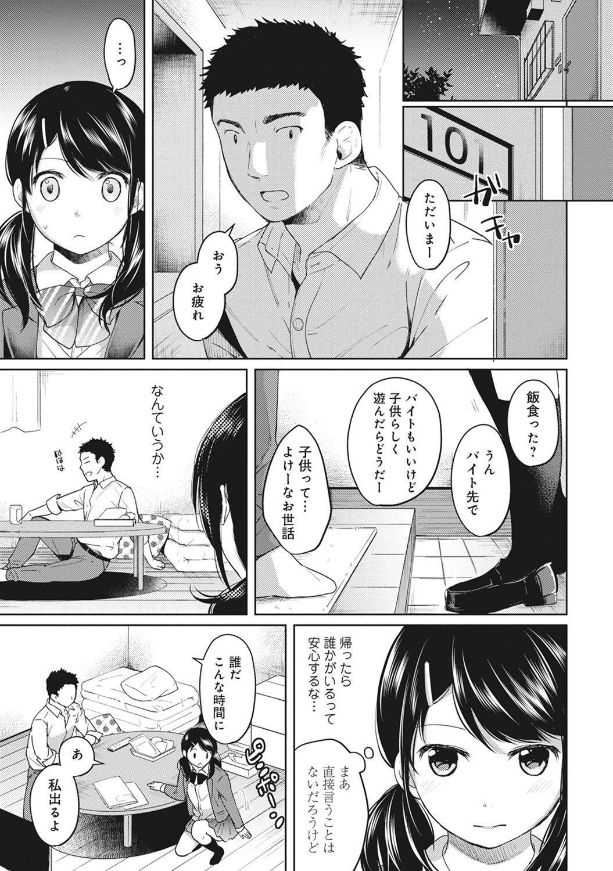1LDK+JK Ikinari Doukyo? Micchaku!? Hatsu Ecchi!!? Ch. 1-11 77