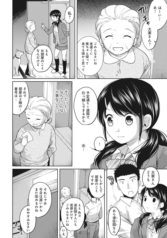 1LDK+JK Ikinari Doukyo? Micchaku!? Hatsu Ecchi!!? Ch. 1-11 78