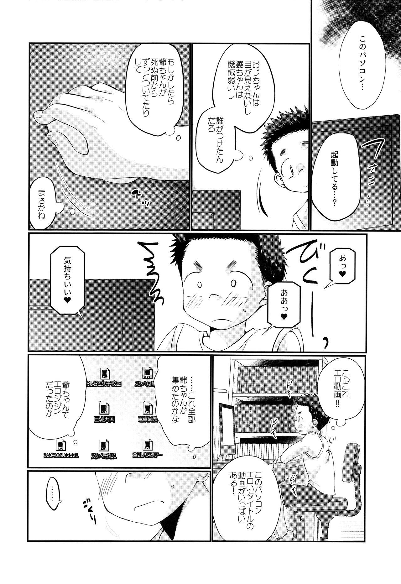 Kairai Shounen 10