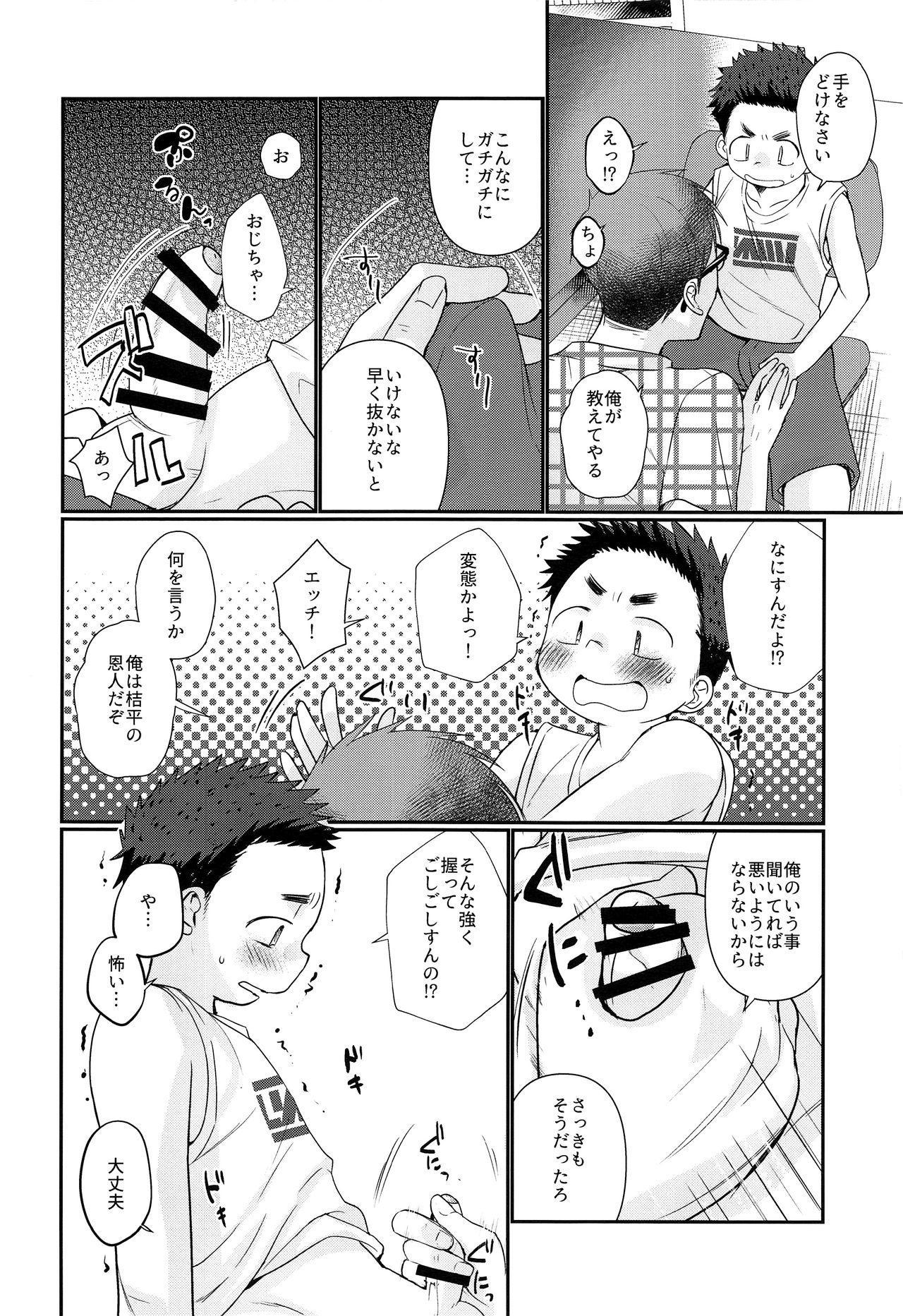 Kairai Shounen 14