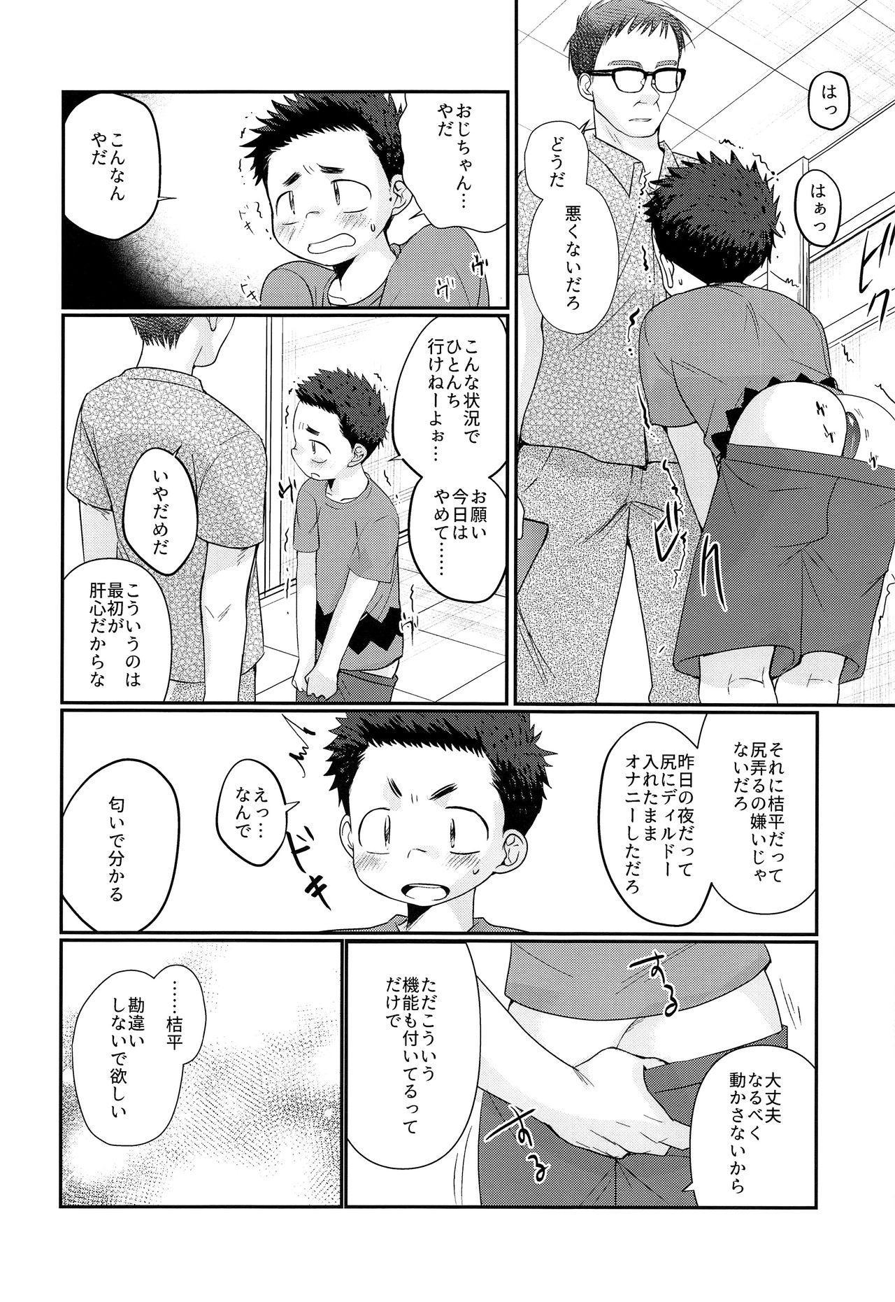 Kairai Shounen 22