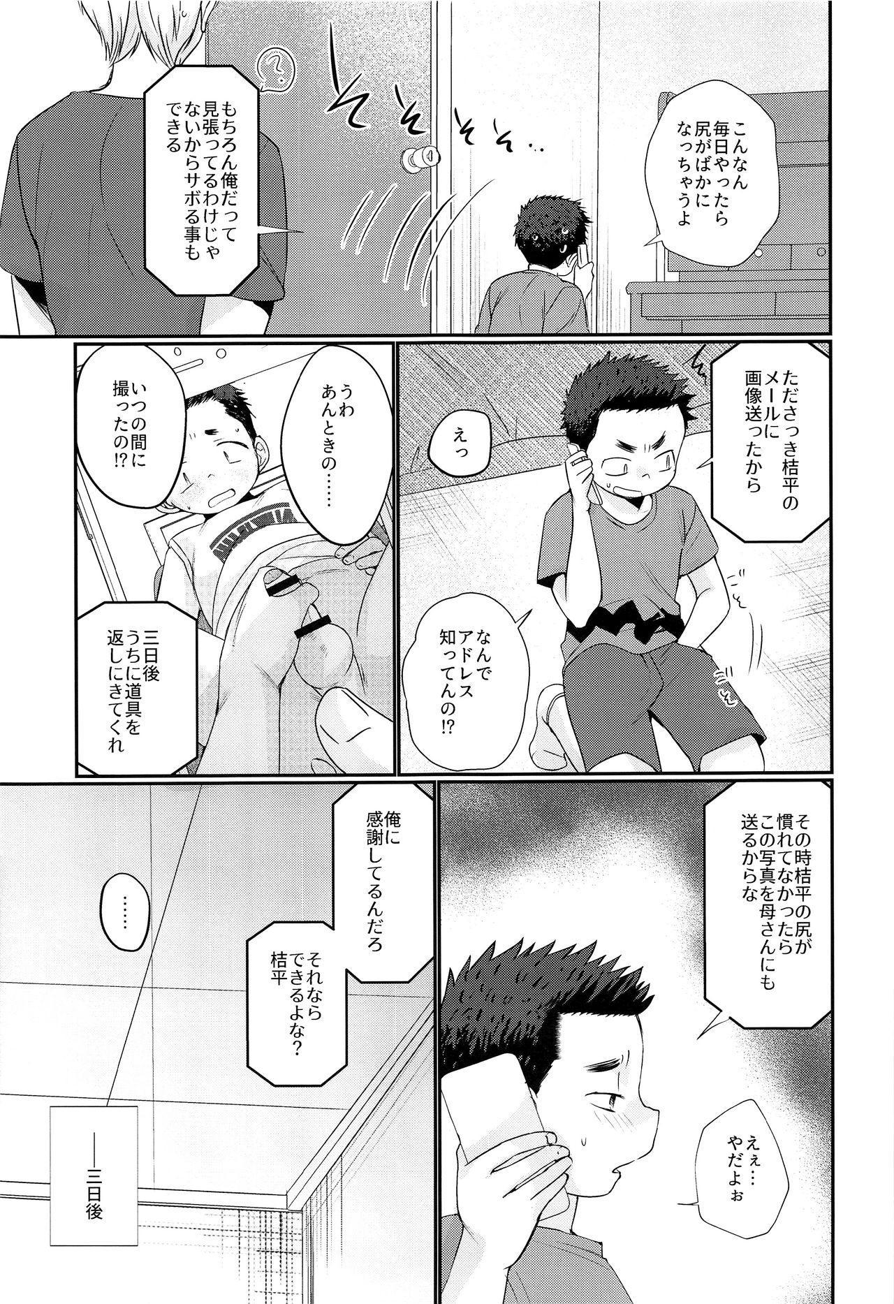 Kairai Shounen 31