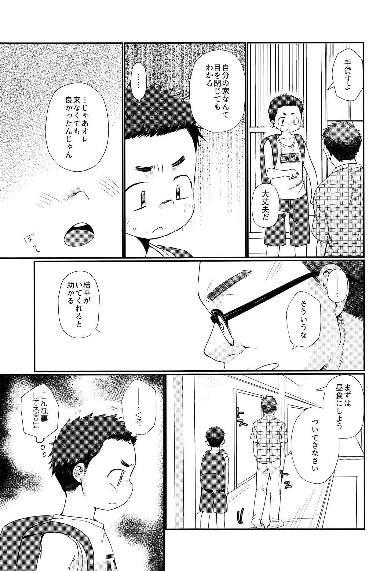 Kairai Shounen 3