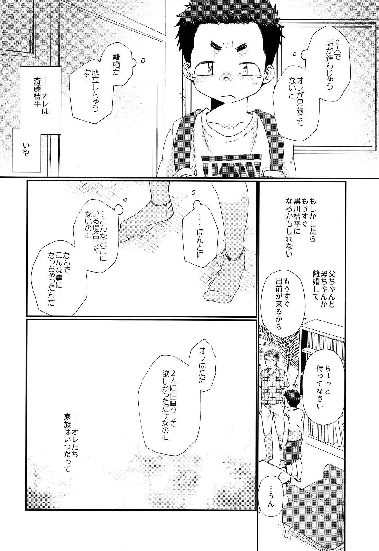 Kairai Shounen 4