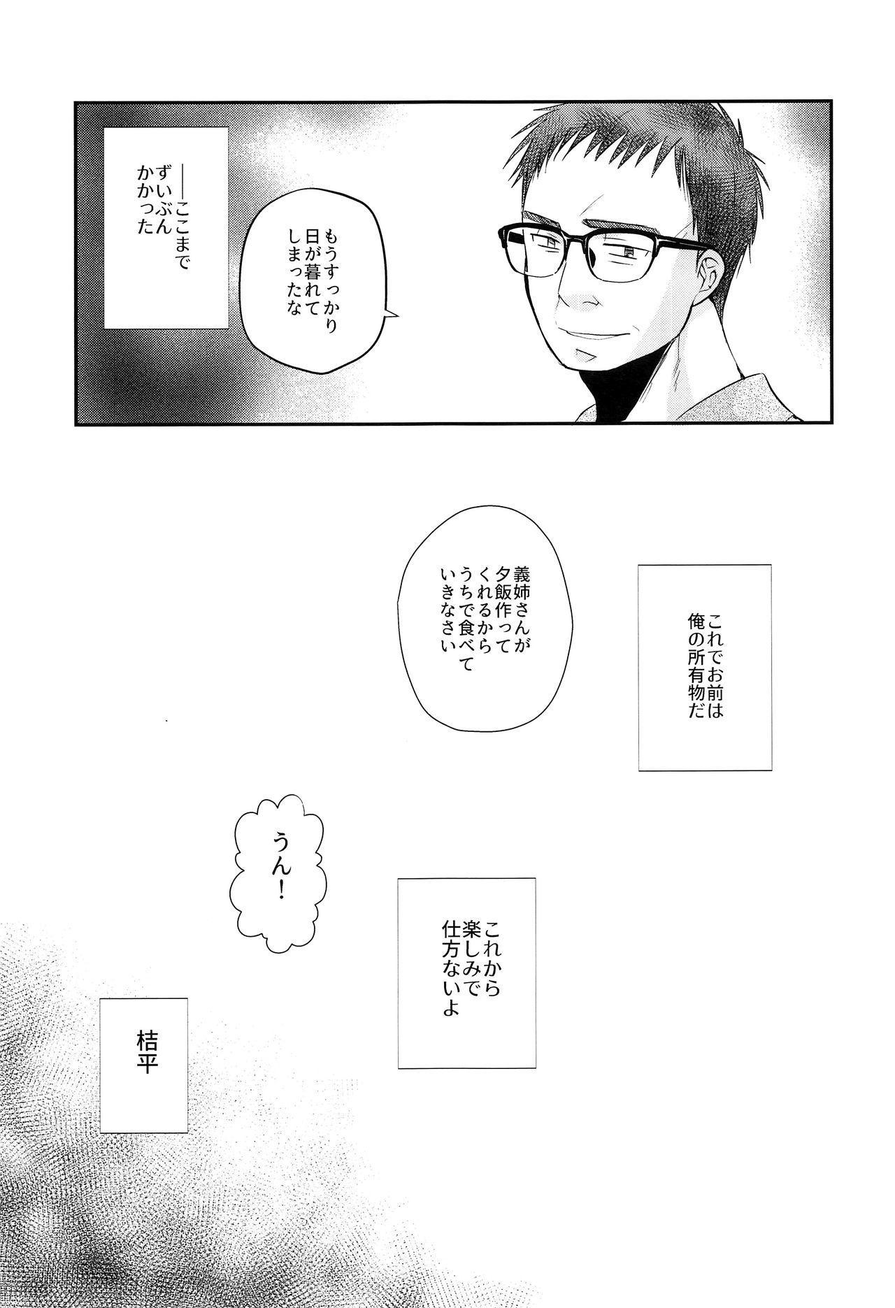 Kairai Shounen 59
