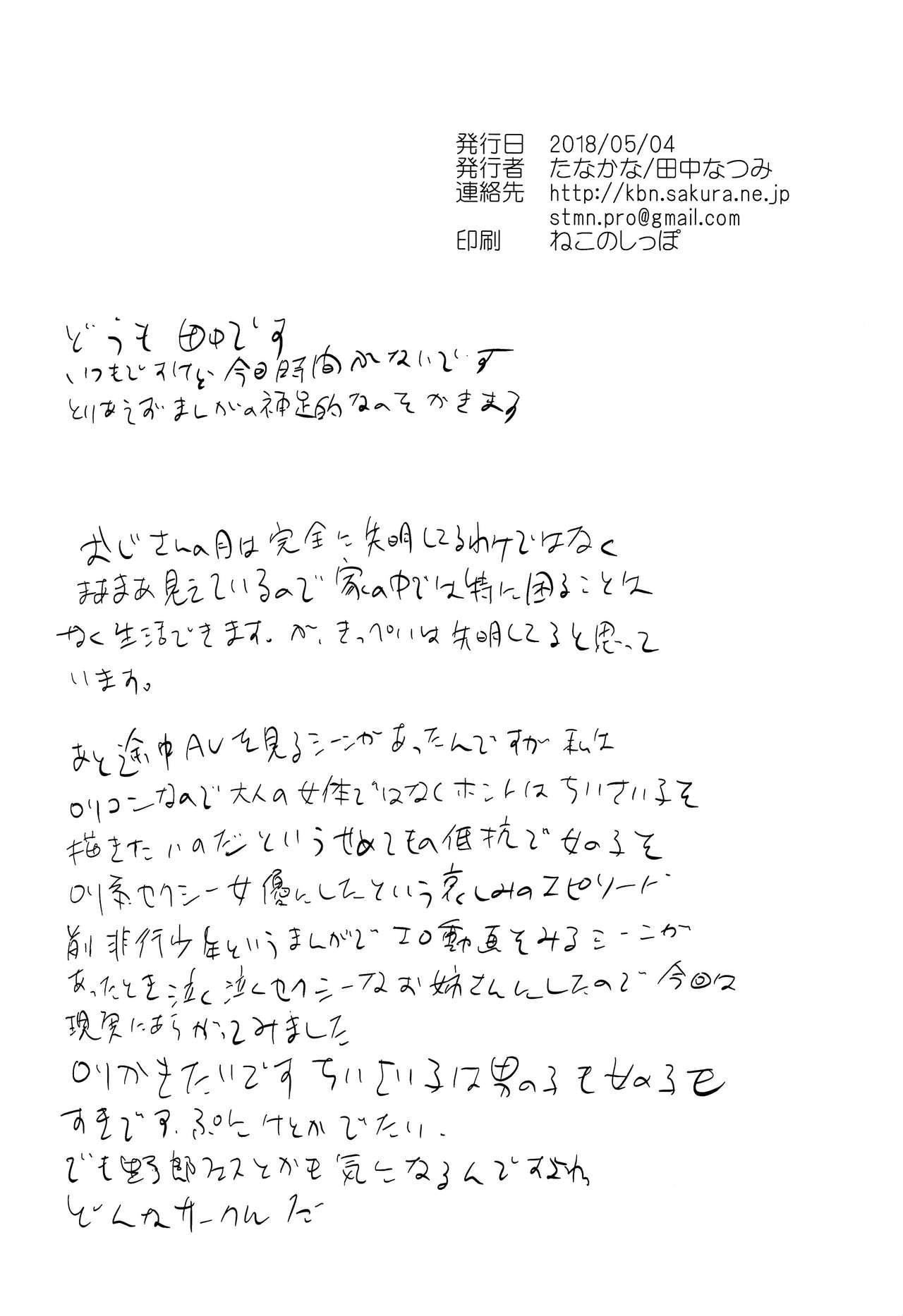 Kairai Shounen 60