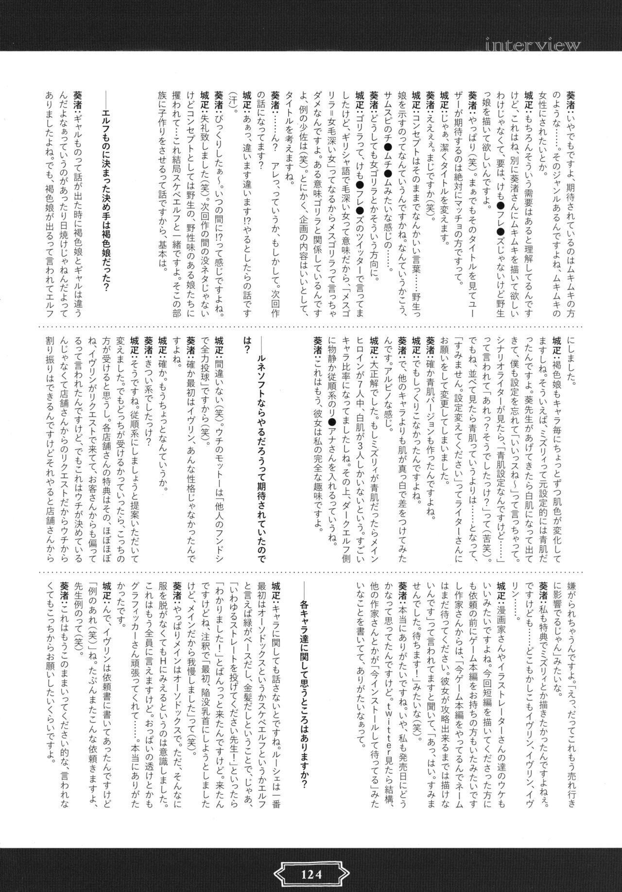 Youkoso! Sukebe Elf no Mori e Visual Fanbook 125