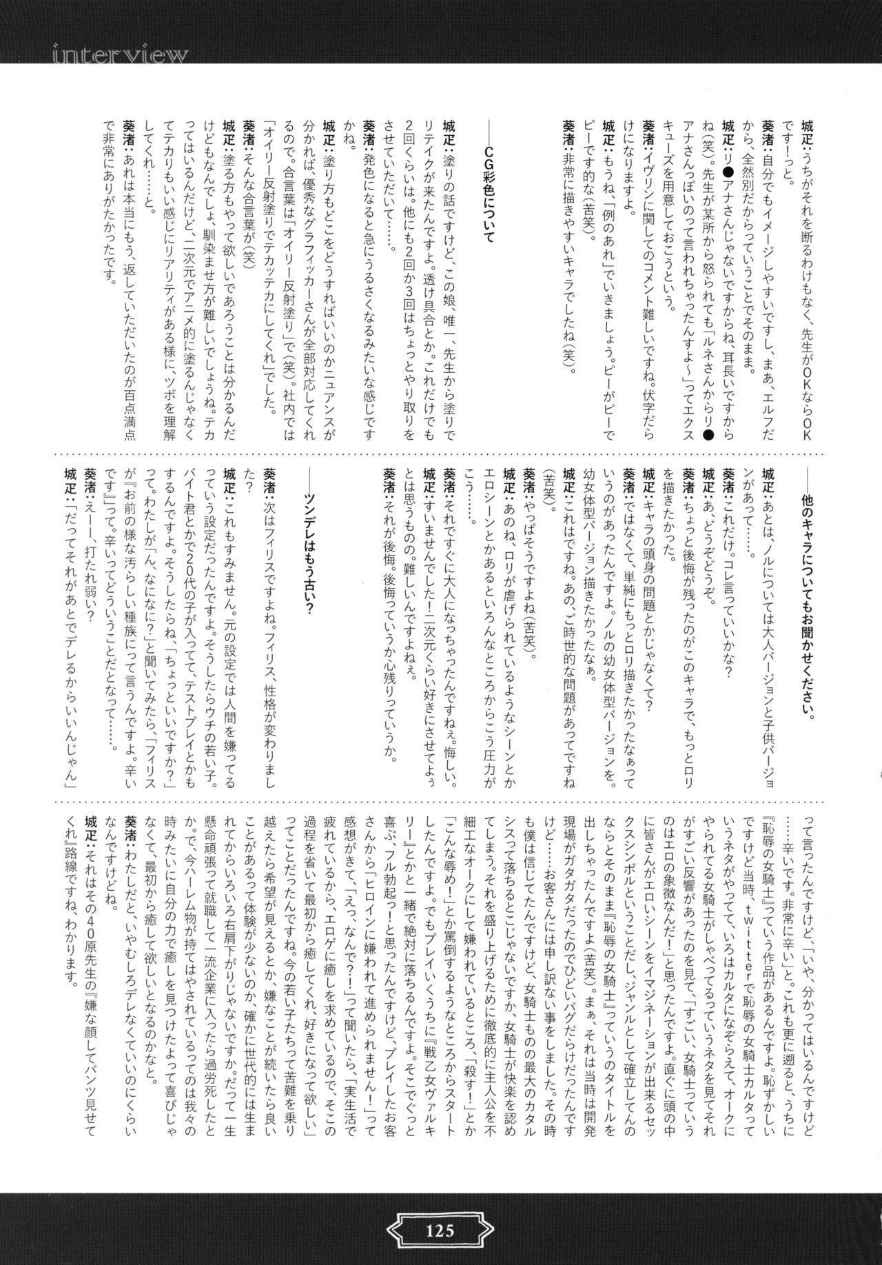 Youkoso! Sukebe Elf no Mori e Visual Fanbook 126