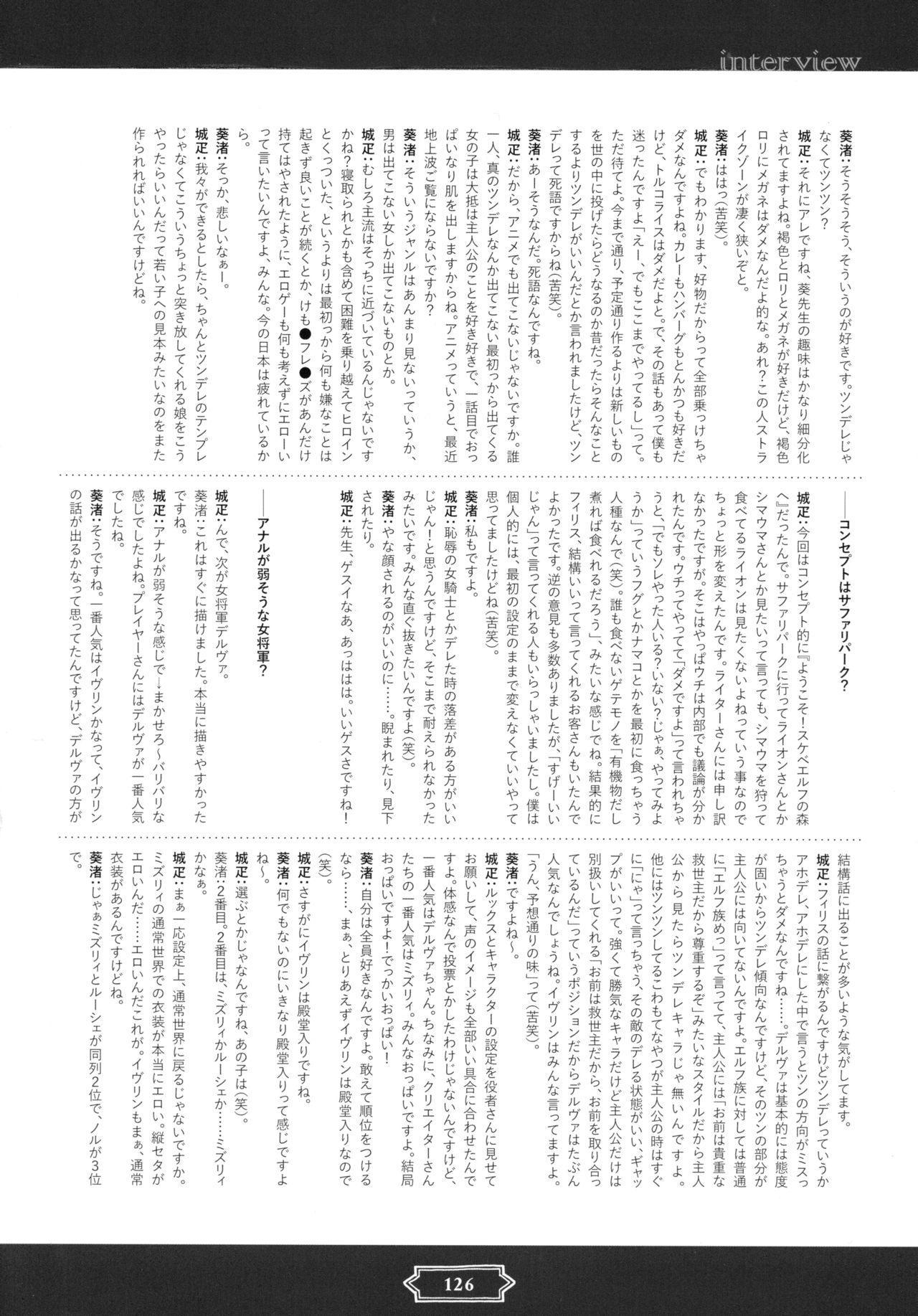 Youkoso! Sukebe Elf no Mori e Visual Fanbook 127