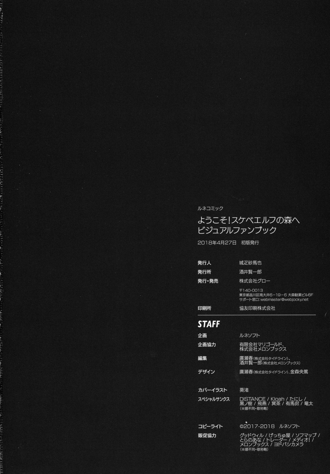 Youkoso! Sukebe Elf no Mori e Visual Fanbook 129