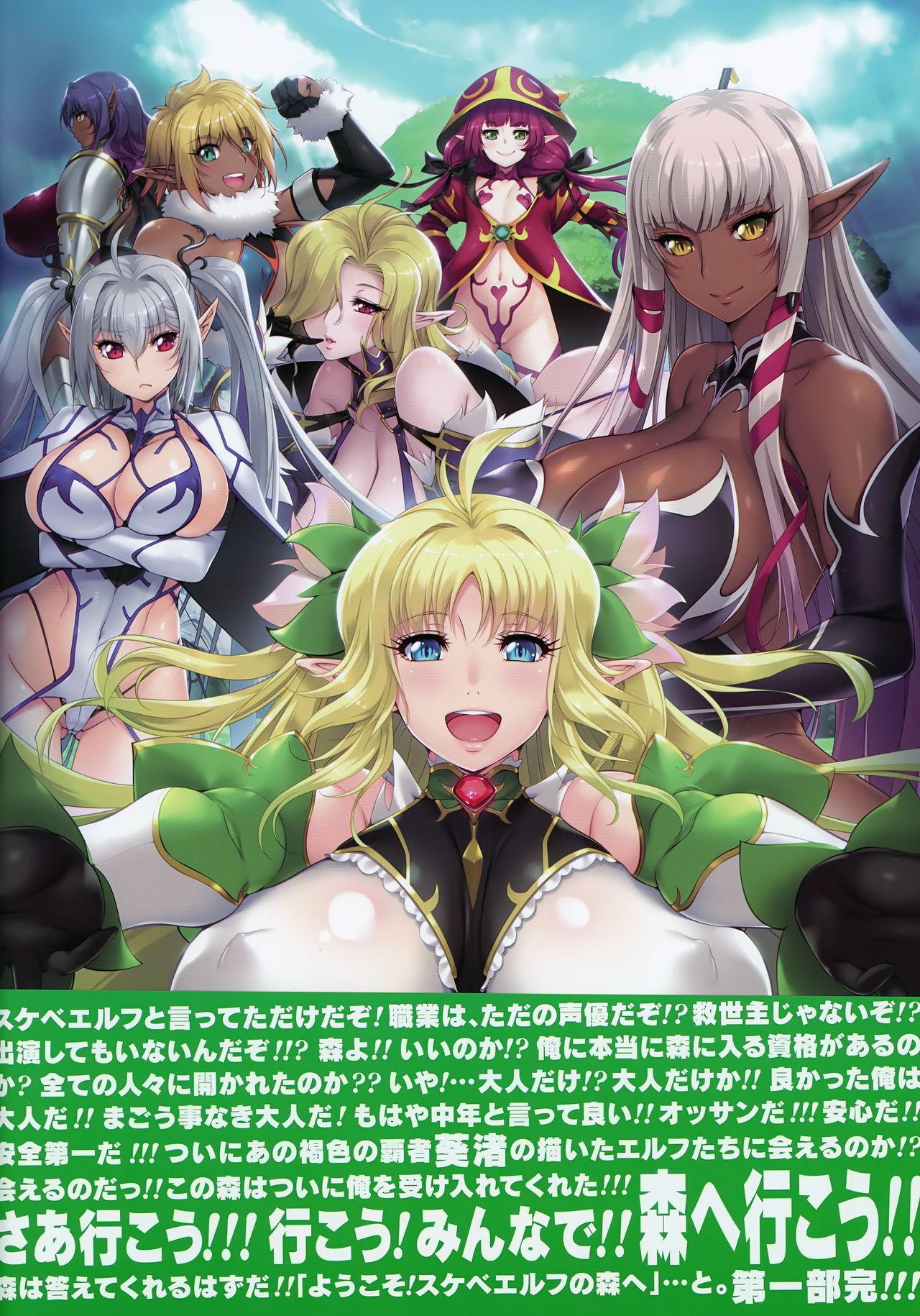 Youkoso! Sukebe Elf no Mori e Visual Fanbook 132