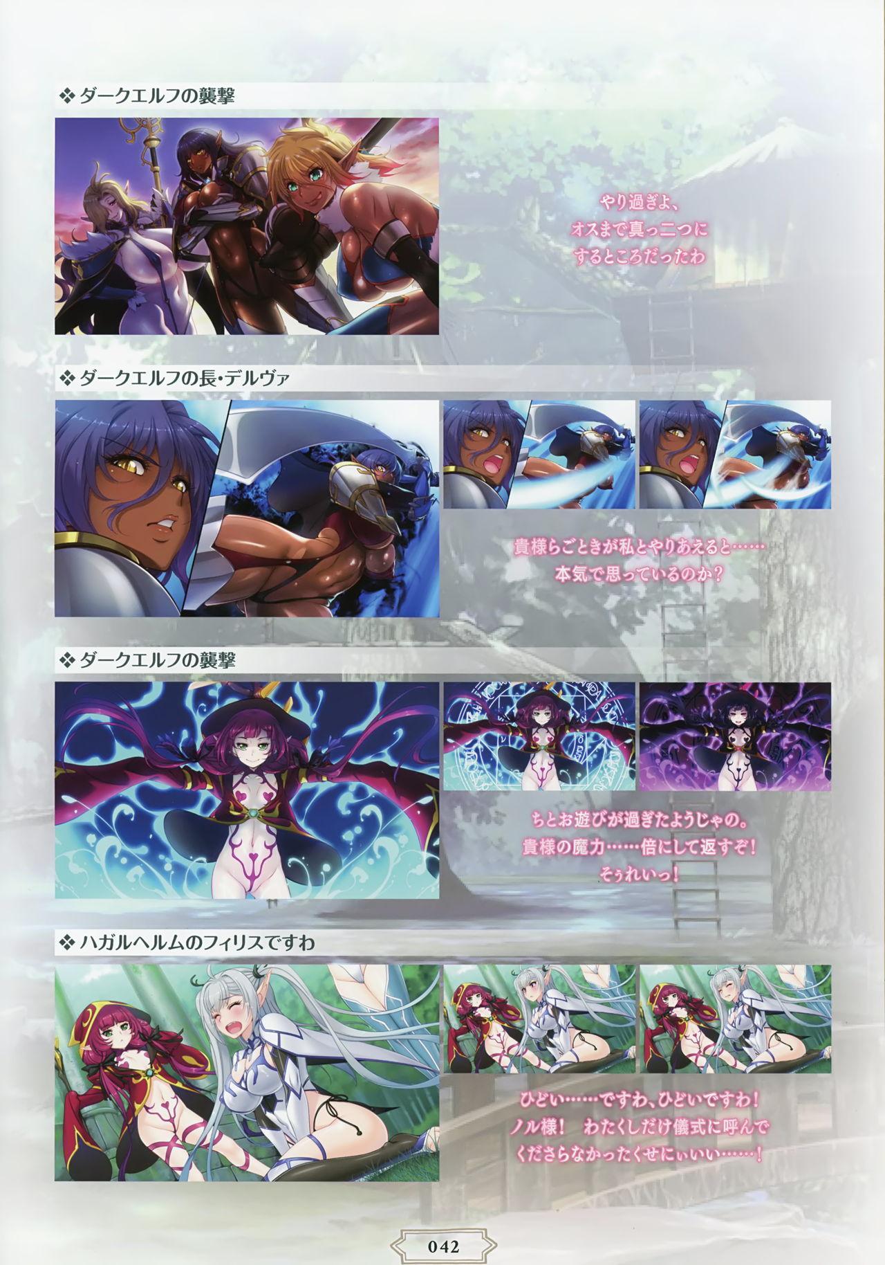Youkoso! Sukebe Elf no Mori e Visual Fanbook 44