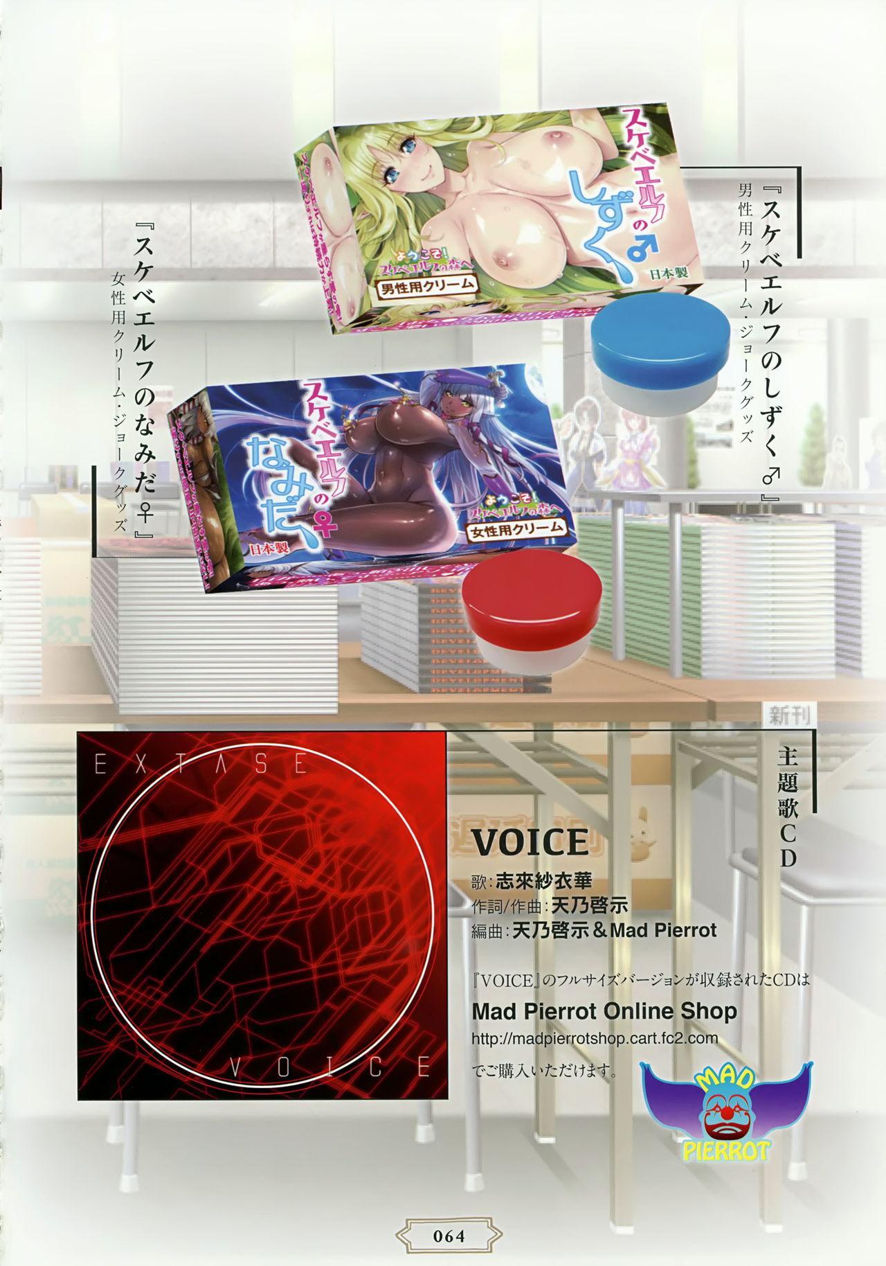 Youkoso! Sukebe Elf no Mori e Visual Fanbook 66