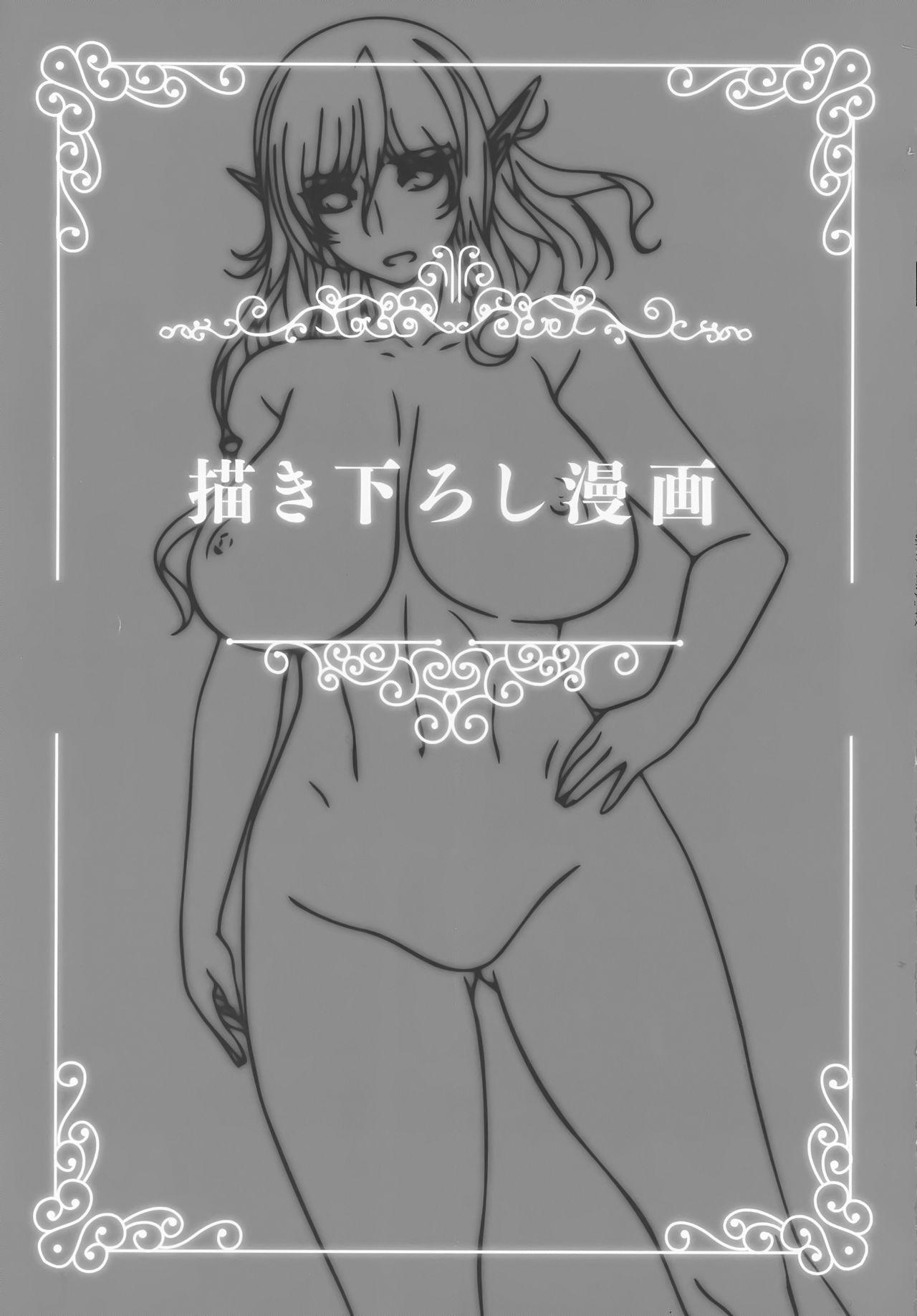 Youkoso! Sukebe Elf no Mori e Visual Fanbook 83