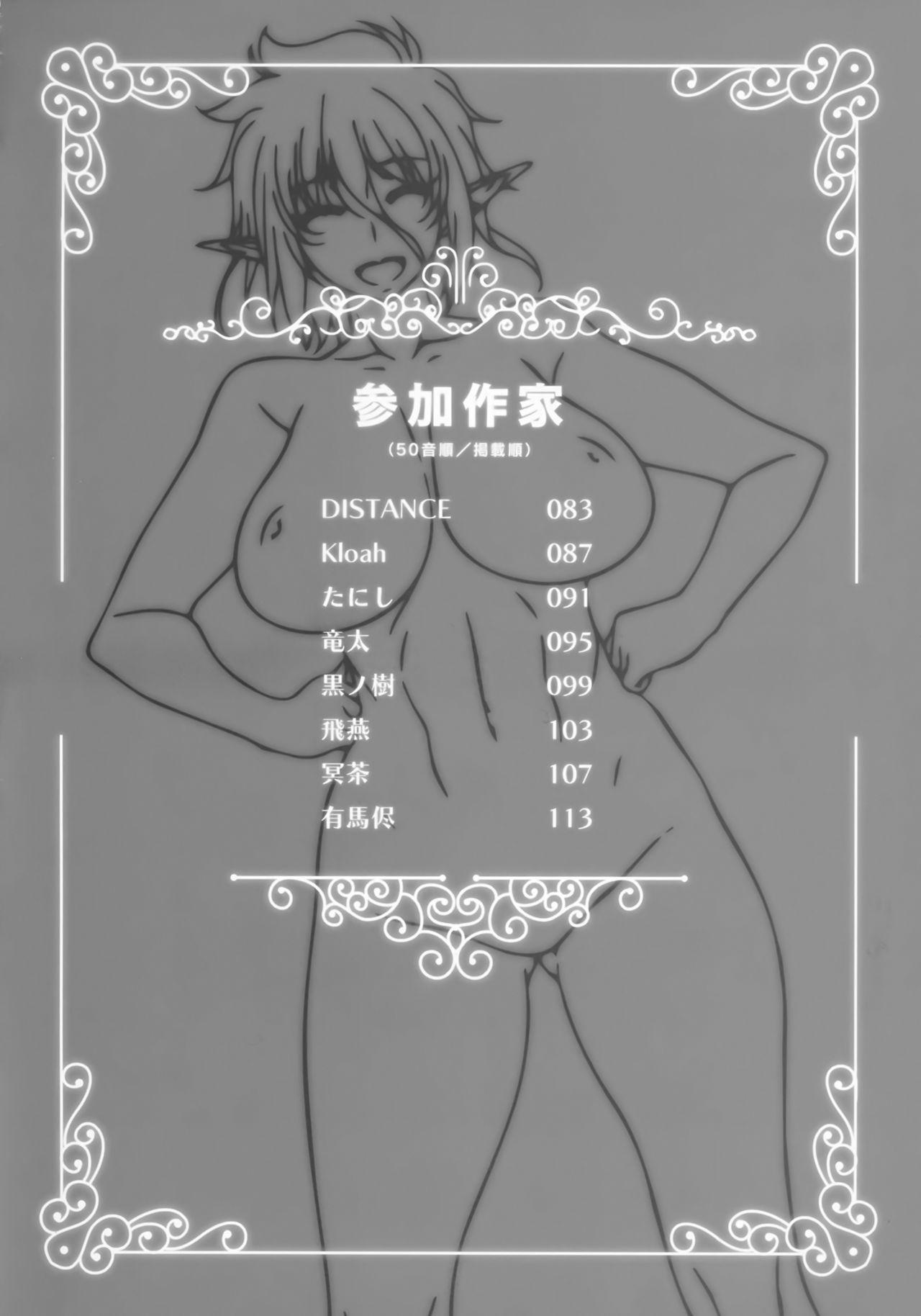 Youkoso! Sukebe Elf no Mori e Visual Fanbook 84