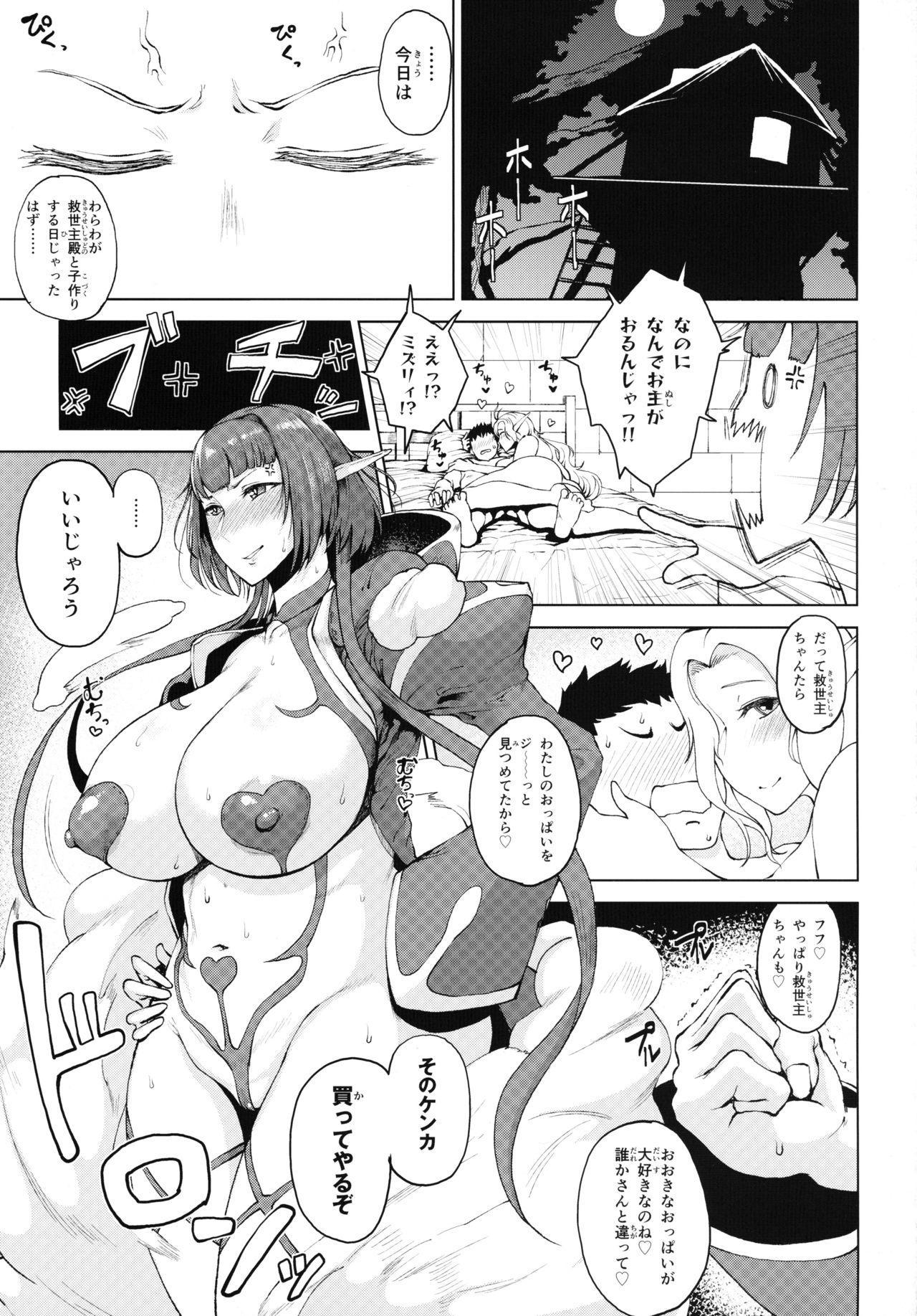 Youkoso! Sukebe Elf no Mori e Visual Fanbook 93
