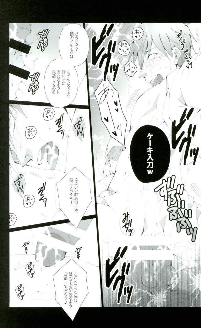 Tachibana Makoto wa Hentai Kaichou no Birthday Cake 5