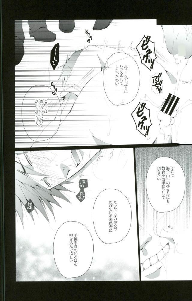 Tachibana Makoto wa Hentai Kaichou no Birthday Cake 6