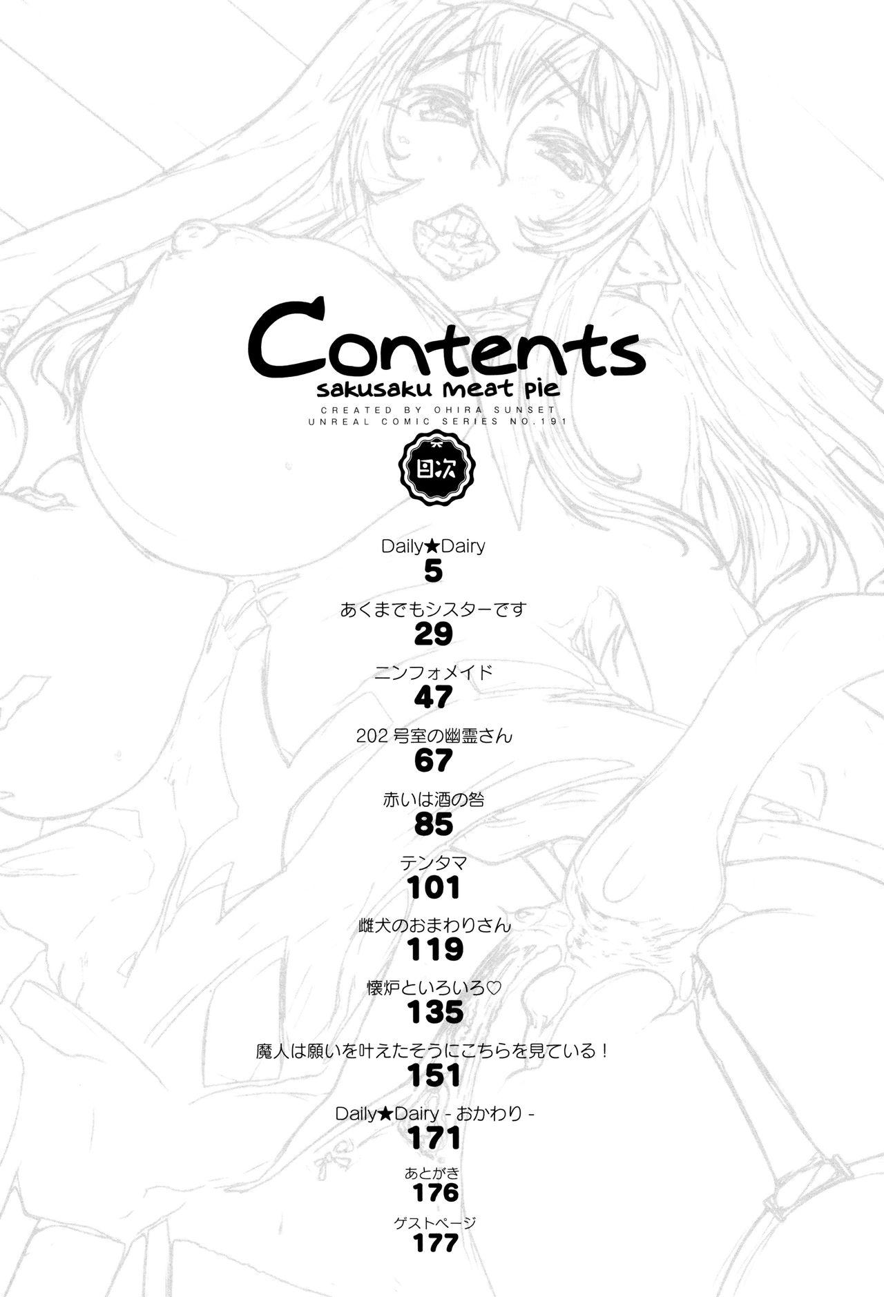 [Oohira Sunset] Sakusaku Meat Pie Ch. 1-3, 5, 7-8 [English] [constantly] 3