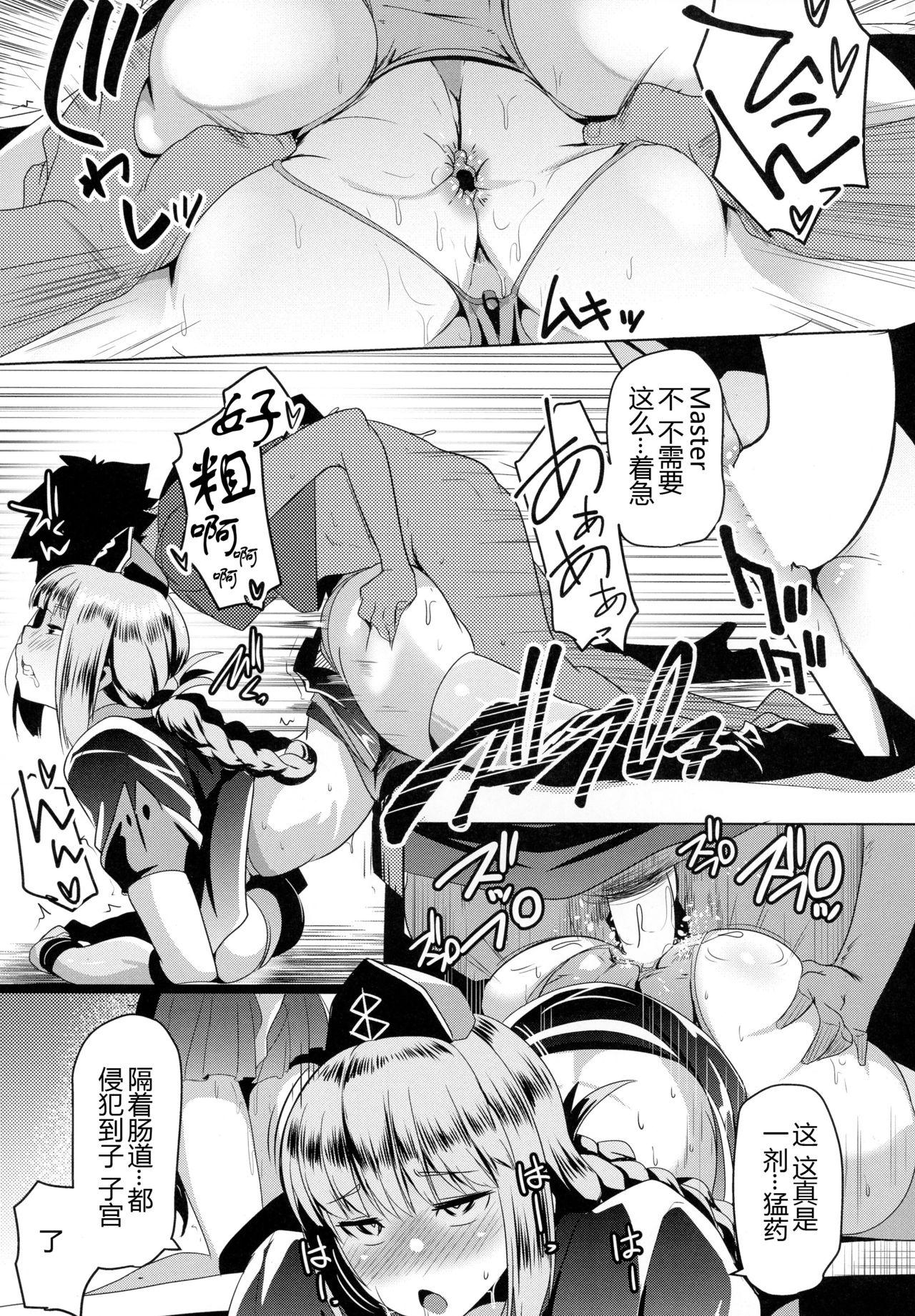 Imeku Raikou WITH Fuchou 16