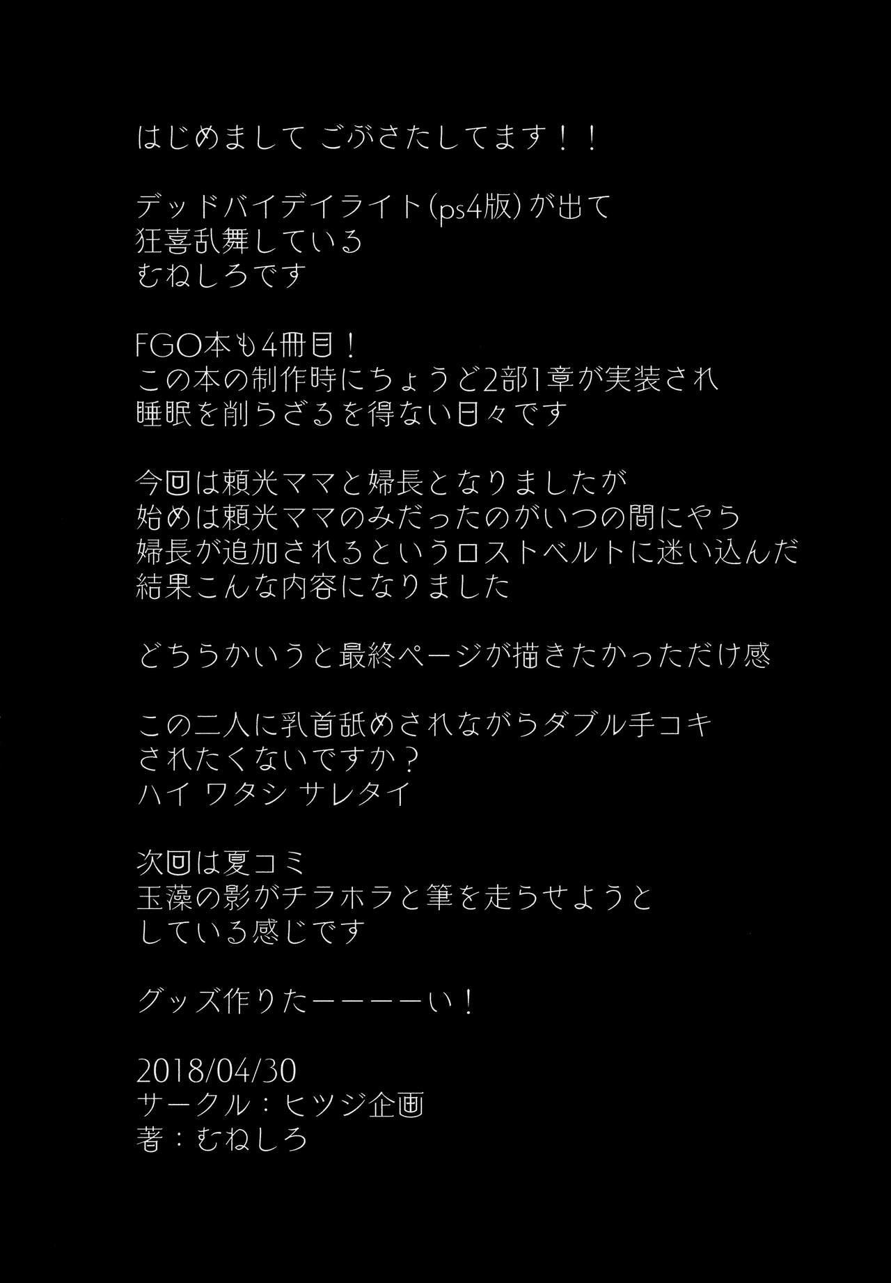 Imeku Raikou WITH Fuchou 24