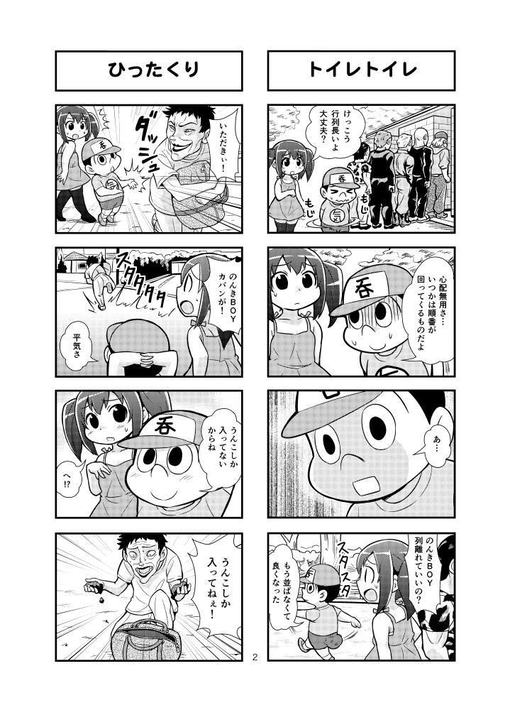 Nonki BOY Ch. 1-23 12