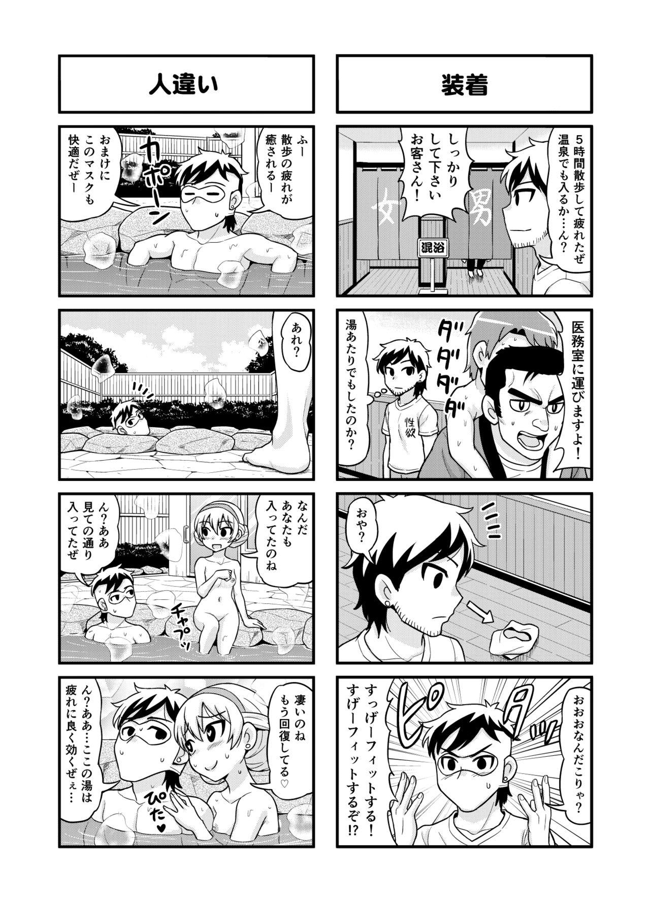 Nonki BOY Ch. 1-23 134