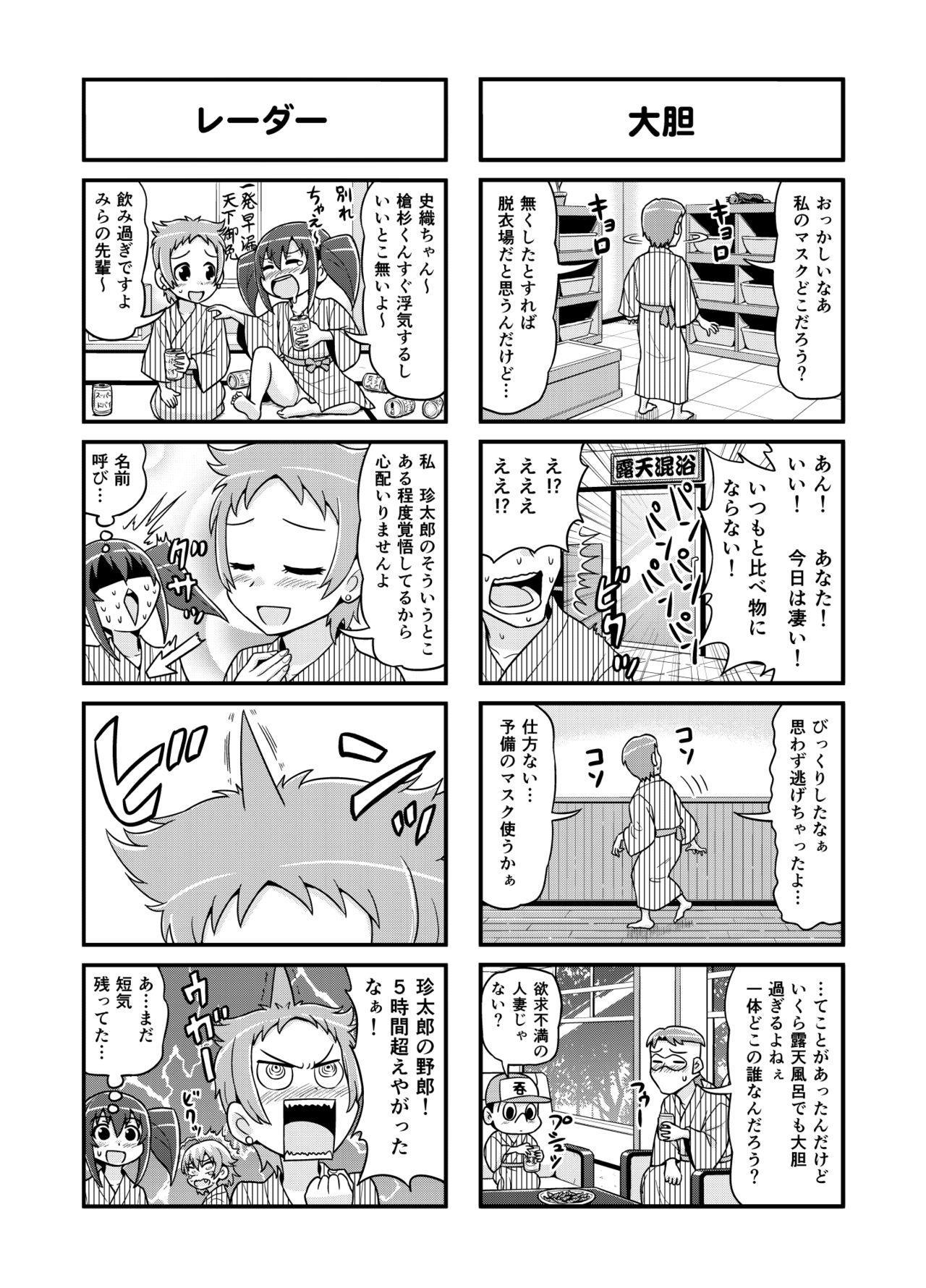 Nonki BOY Ch. 1-23 135