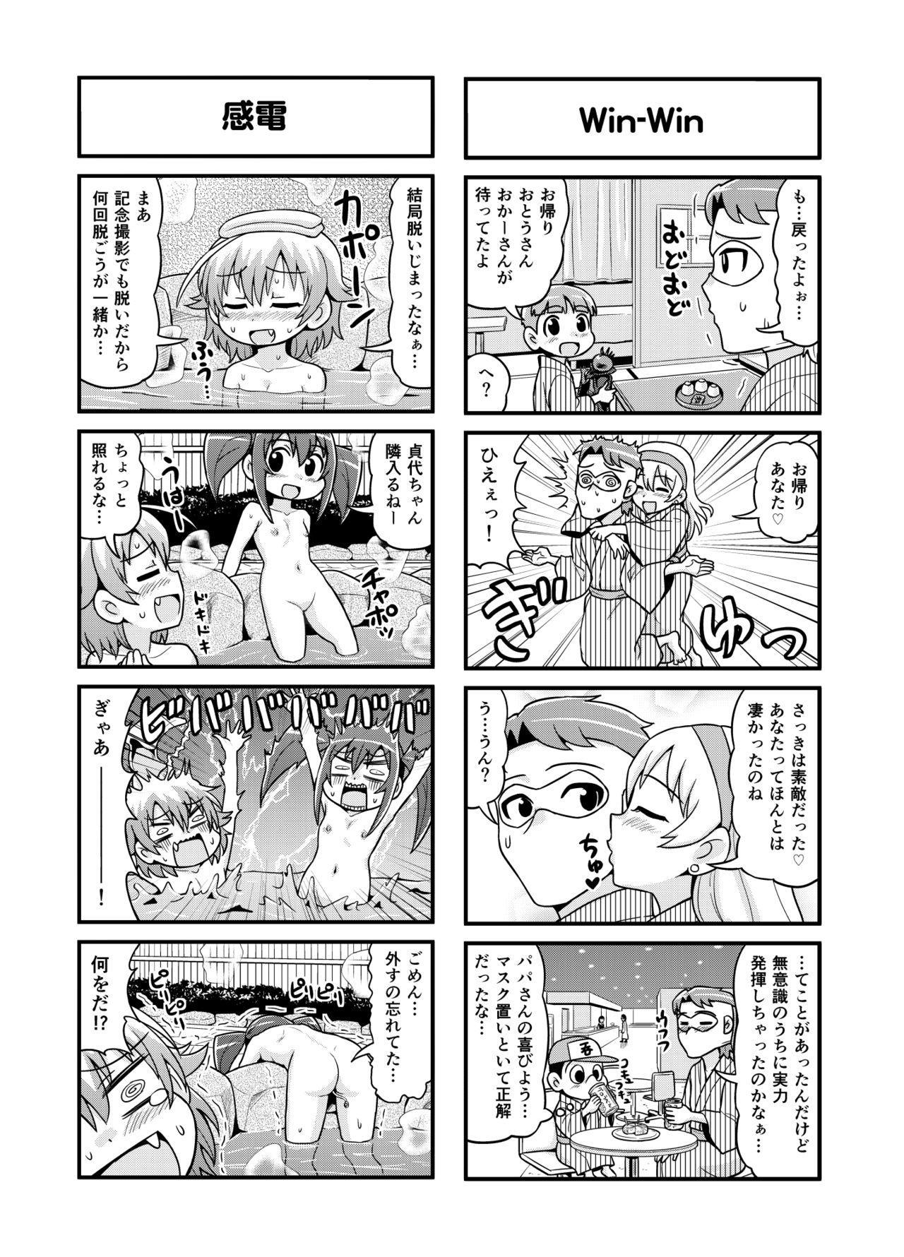 Nonki BOY Ch. 1-23 136