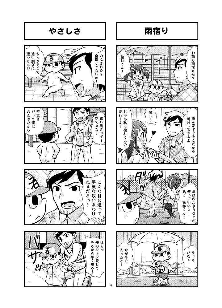 Nonki BOY Ch. 1-23 14