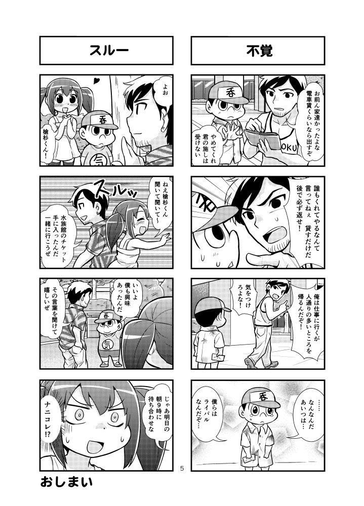 Nonki BOY Ch. 1-23 15