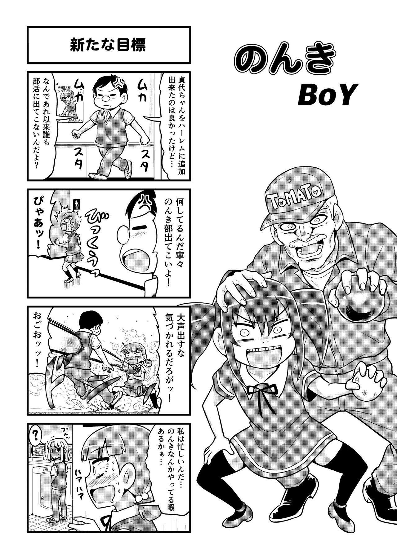 Nonki BOY Ch. 1-23 163