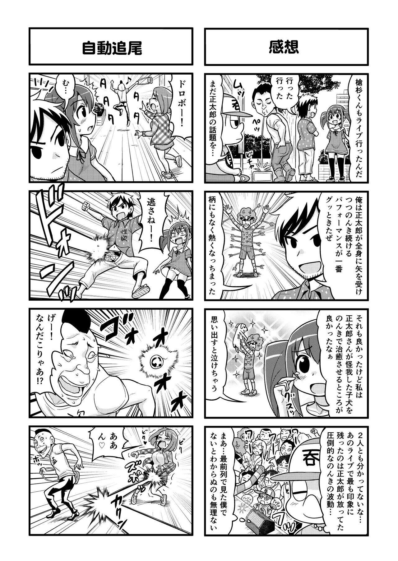 Nonki BOY Ch. 1-23 166