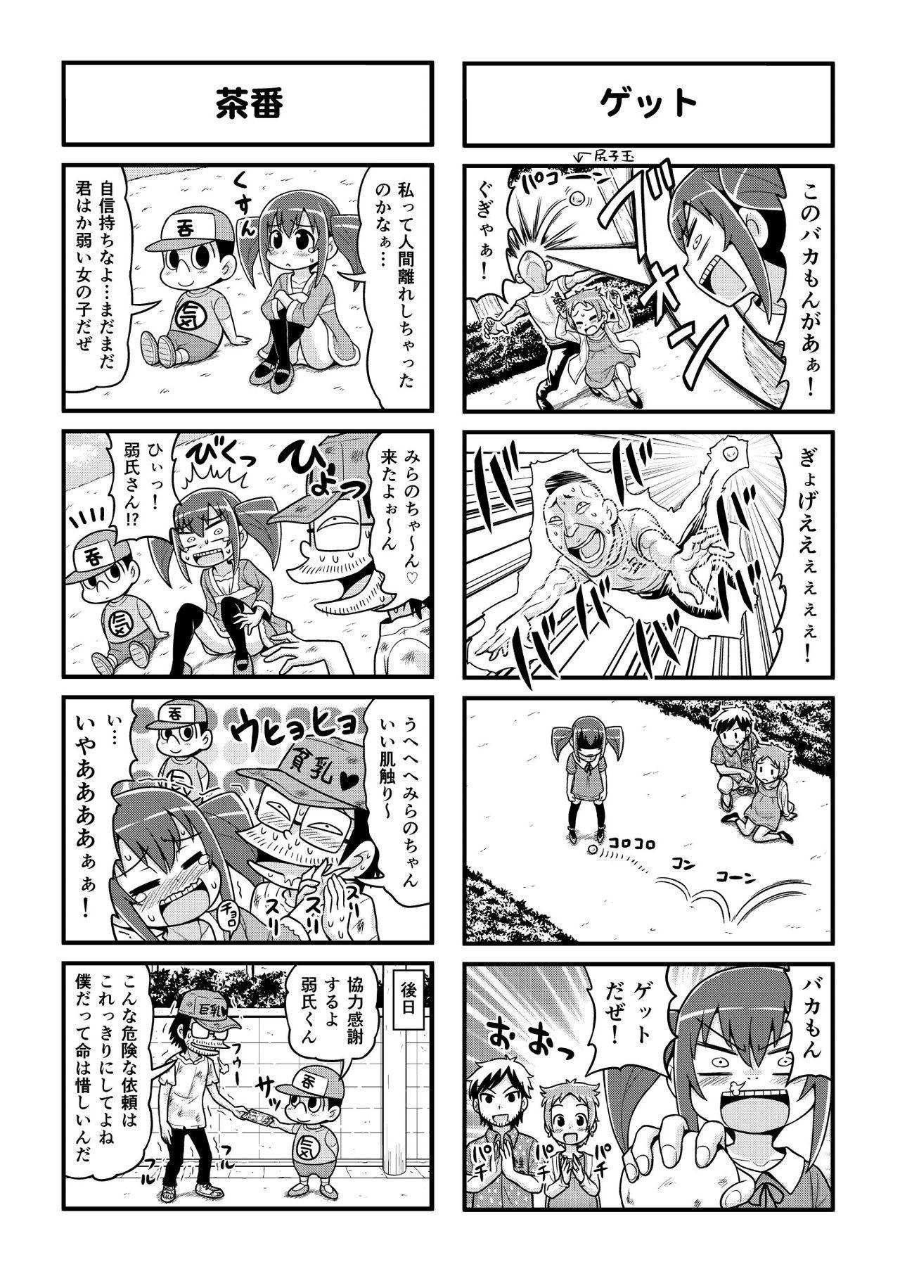 Nonki BOY Ch. 1-23 169