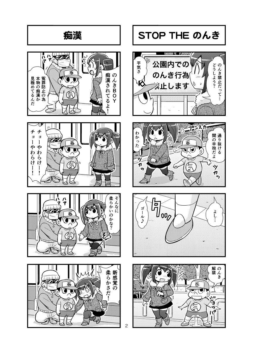 Nonki BOY Ch. 1-23 17