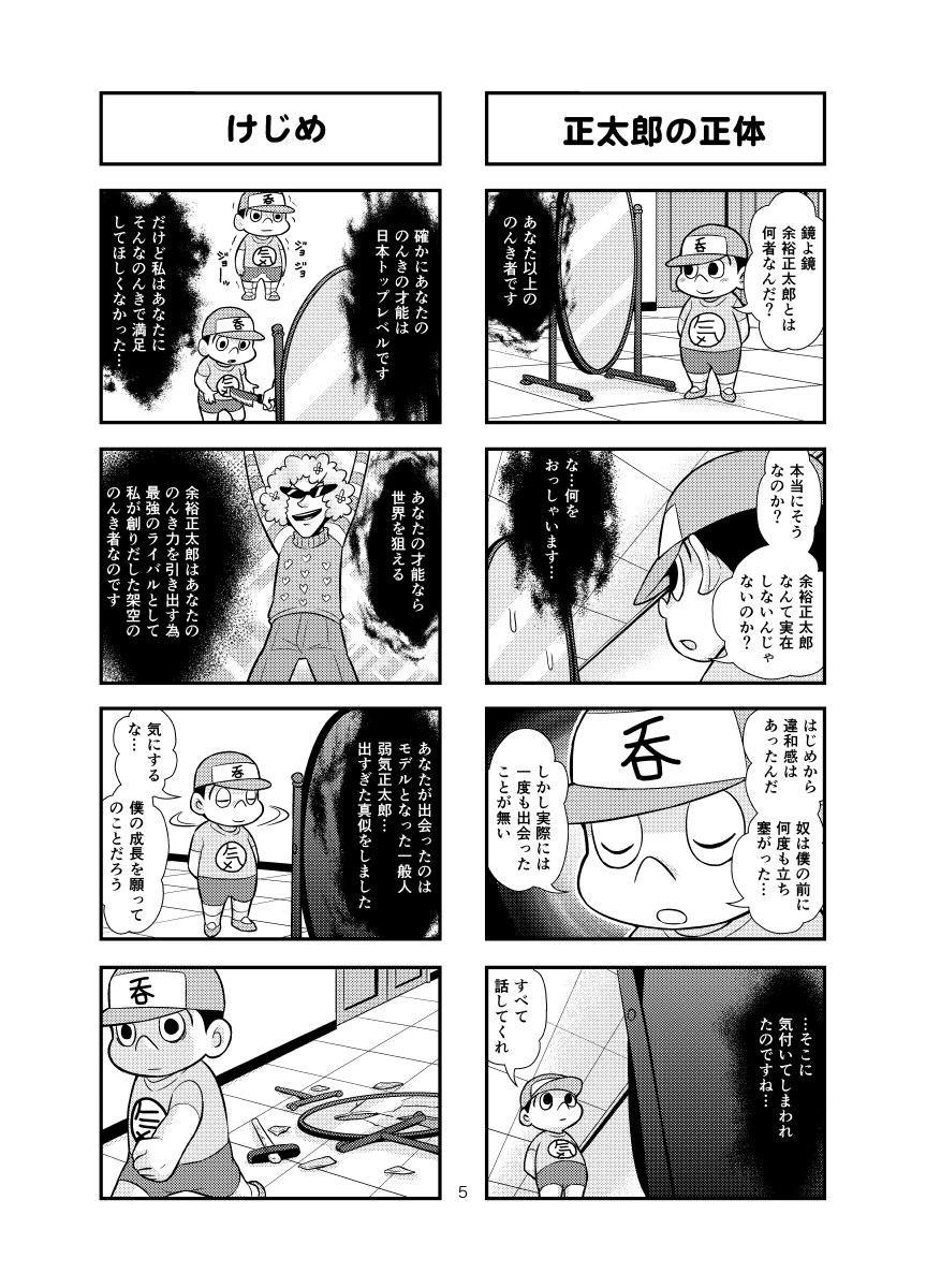 Nonki BOY Ch. 1-23 20