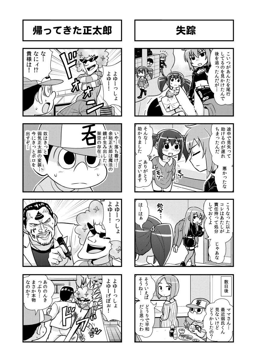 Nonki BOY Ch. 1-23 43