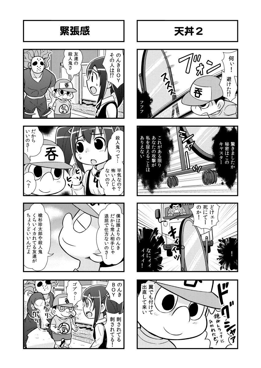 Nonki BOY Ch. 1-23 45