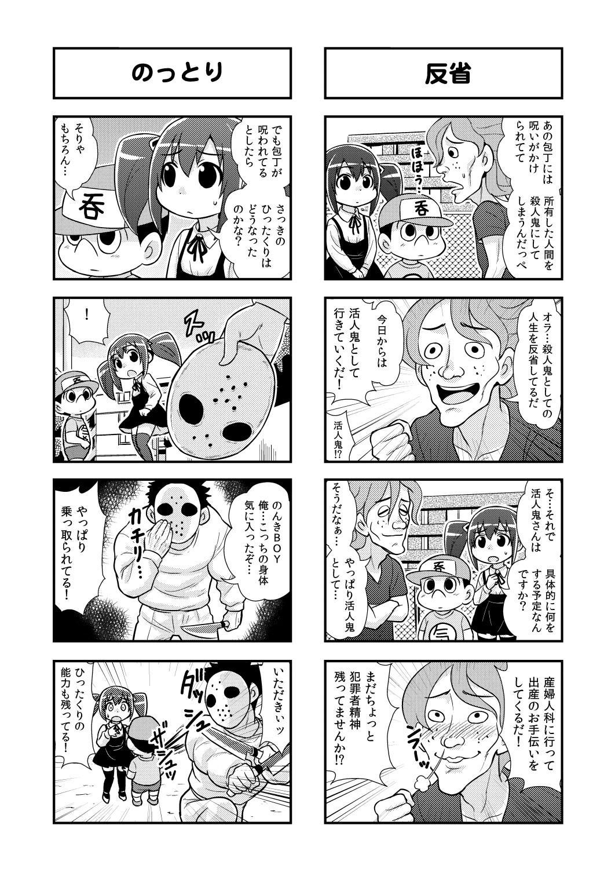 Nonki BOY Ch. 1-23 47