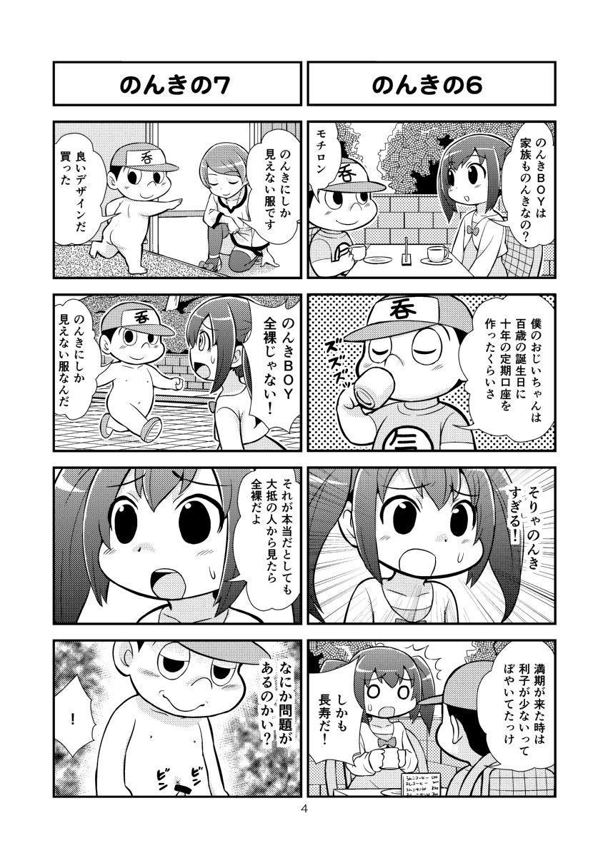 Nonki BOY Ch. 1-23 4