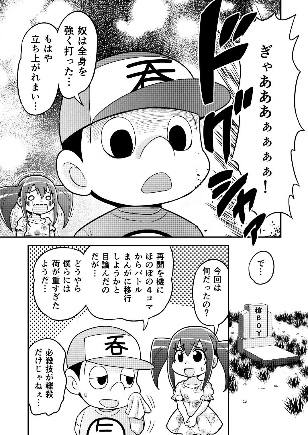 Nonki BOY Ch. 1-23 63