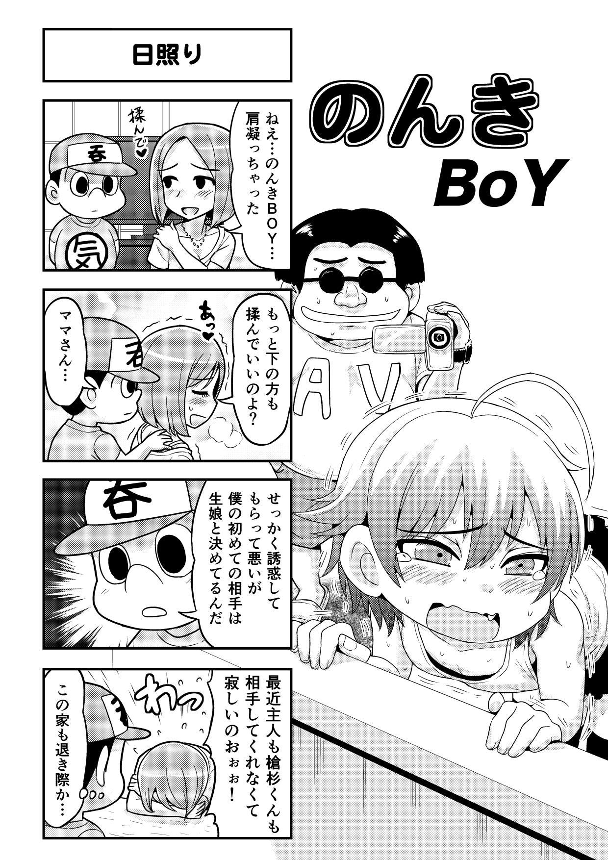 Nonki BOY Ch. 1-23 64
