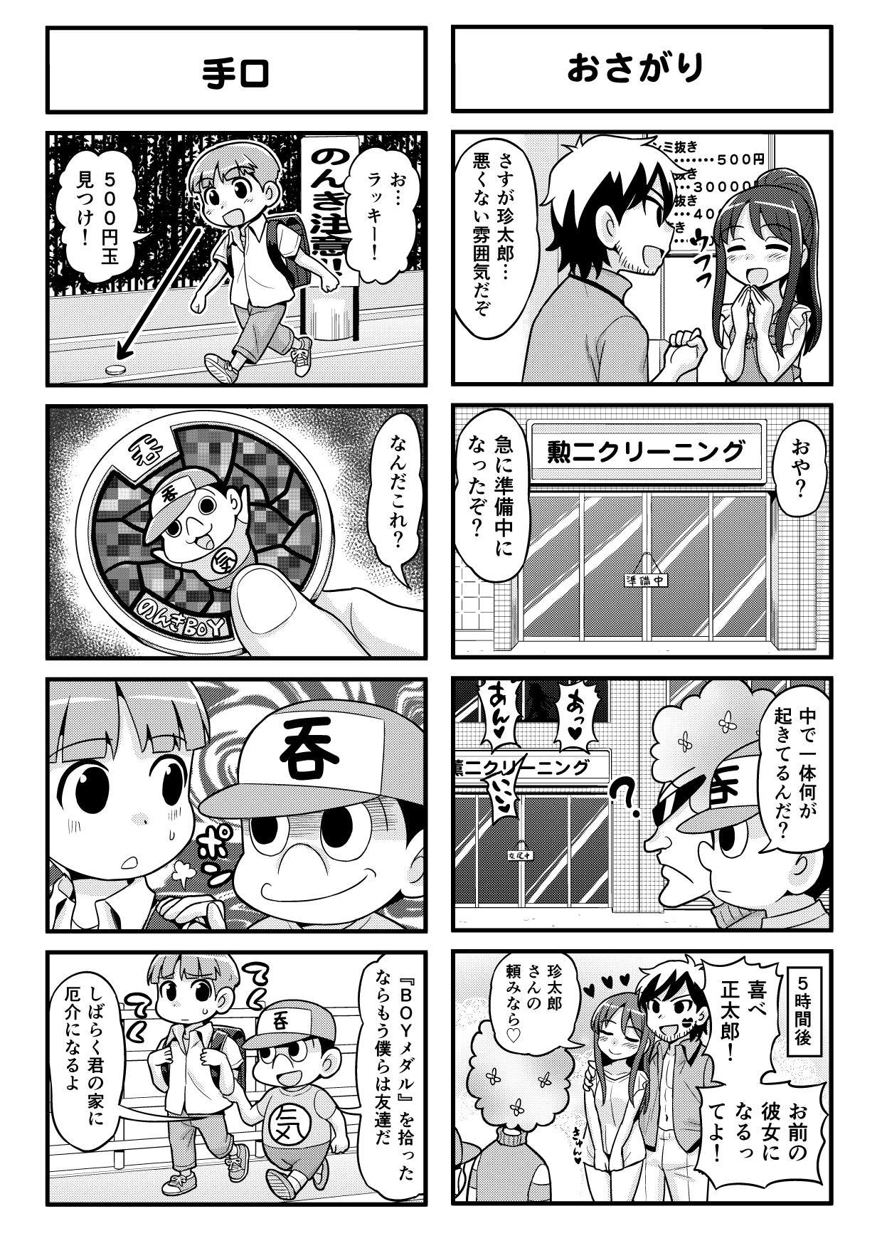 Nonki BOY Ch. 1-23 67