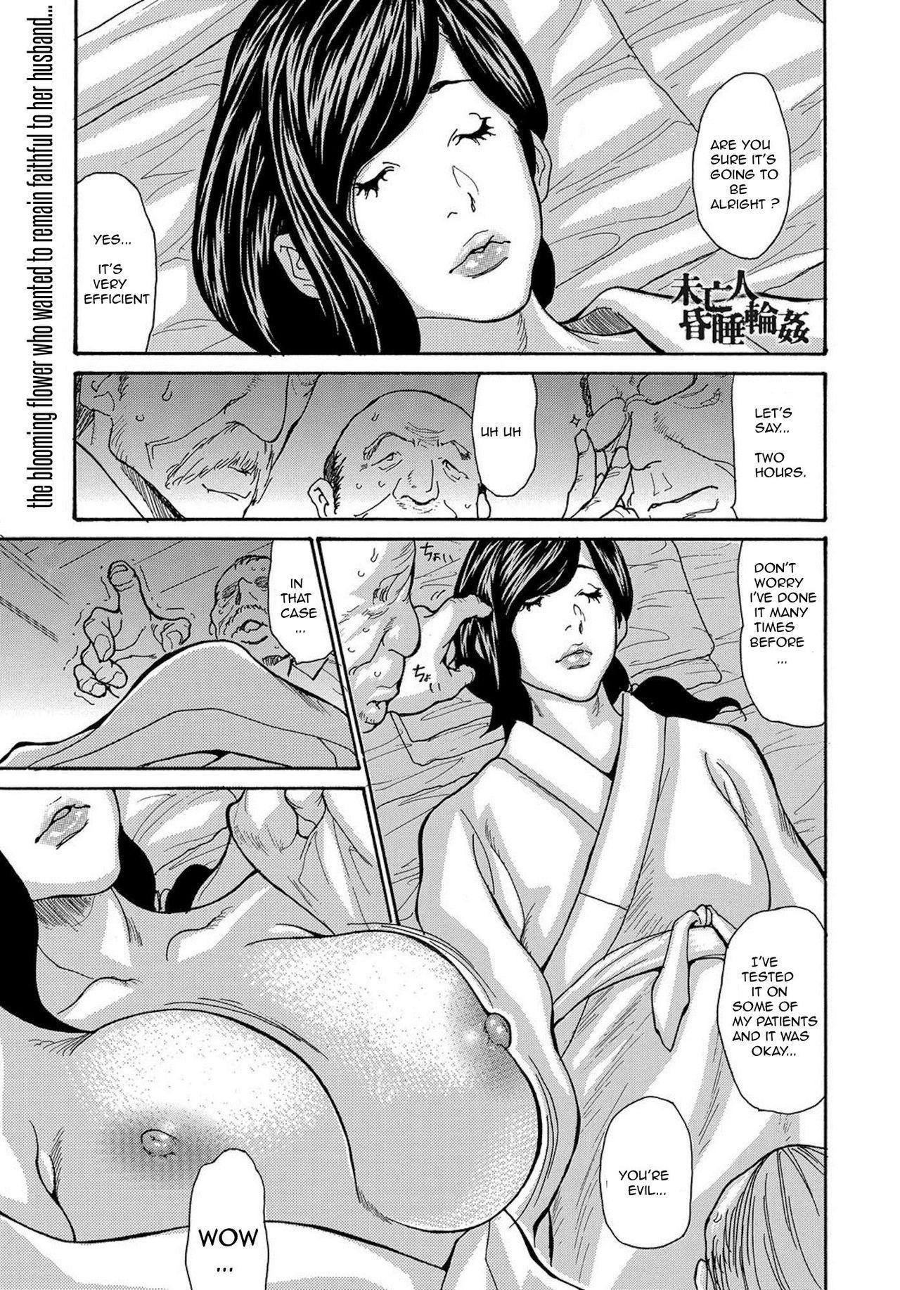 Miboujin Konsui Rinkan   The Widow Coma Gangrape Ch. 1-4 0