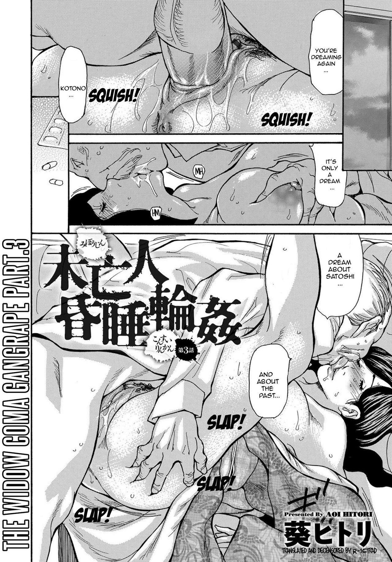 Miboujin Konsui Rinkan   The Widow Coma Gangrape Ch. 1-4 41