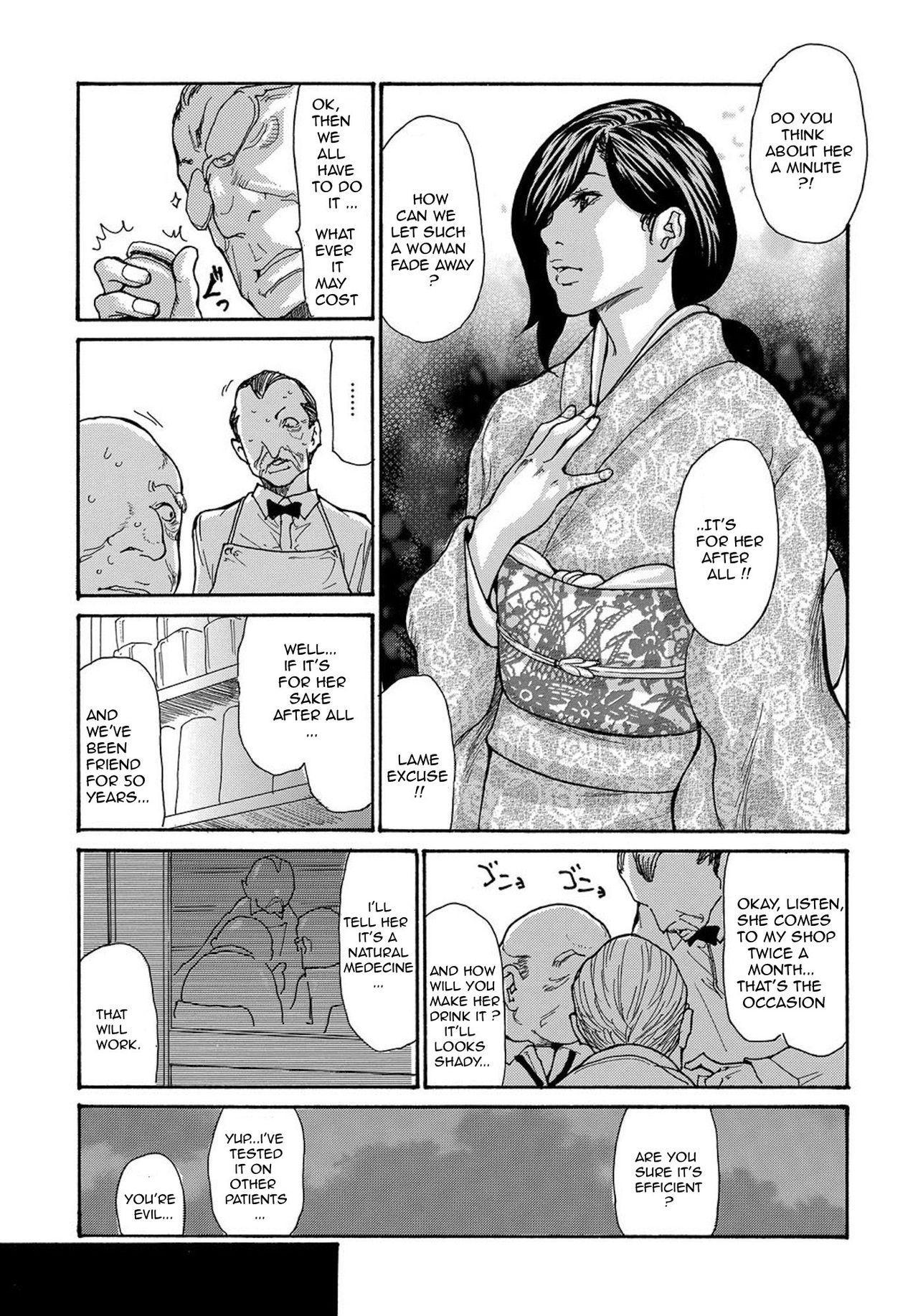 Miboujin Konsui Rinkan   The Widow Coma Gangrape Ch. 1-4 6