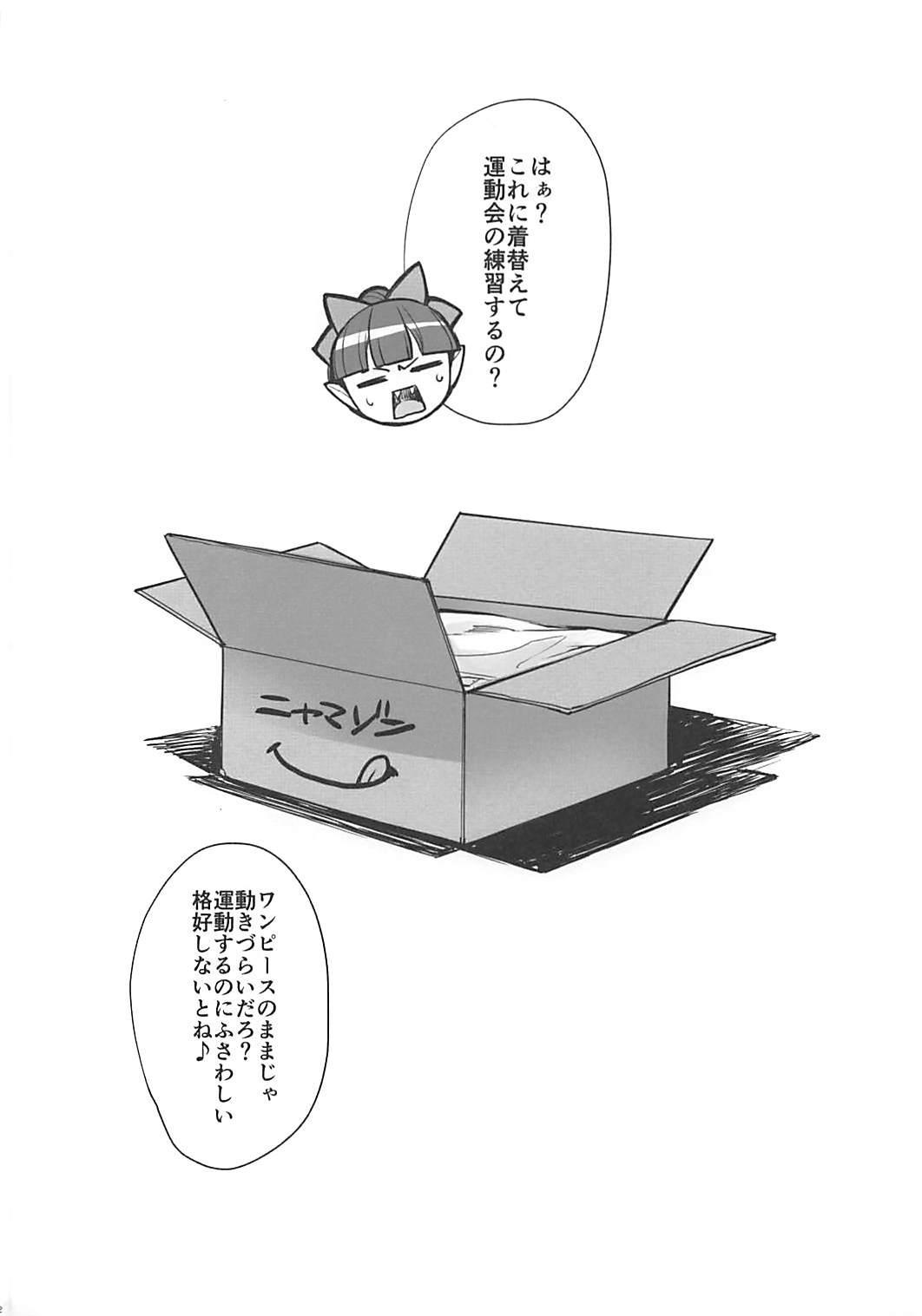 Yoruu wa Neko Musume to Undoukai 1