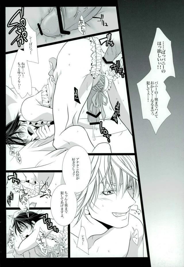 濡れ堕ちる虎 8