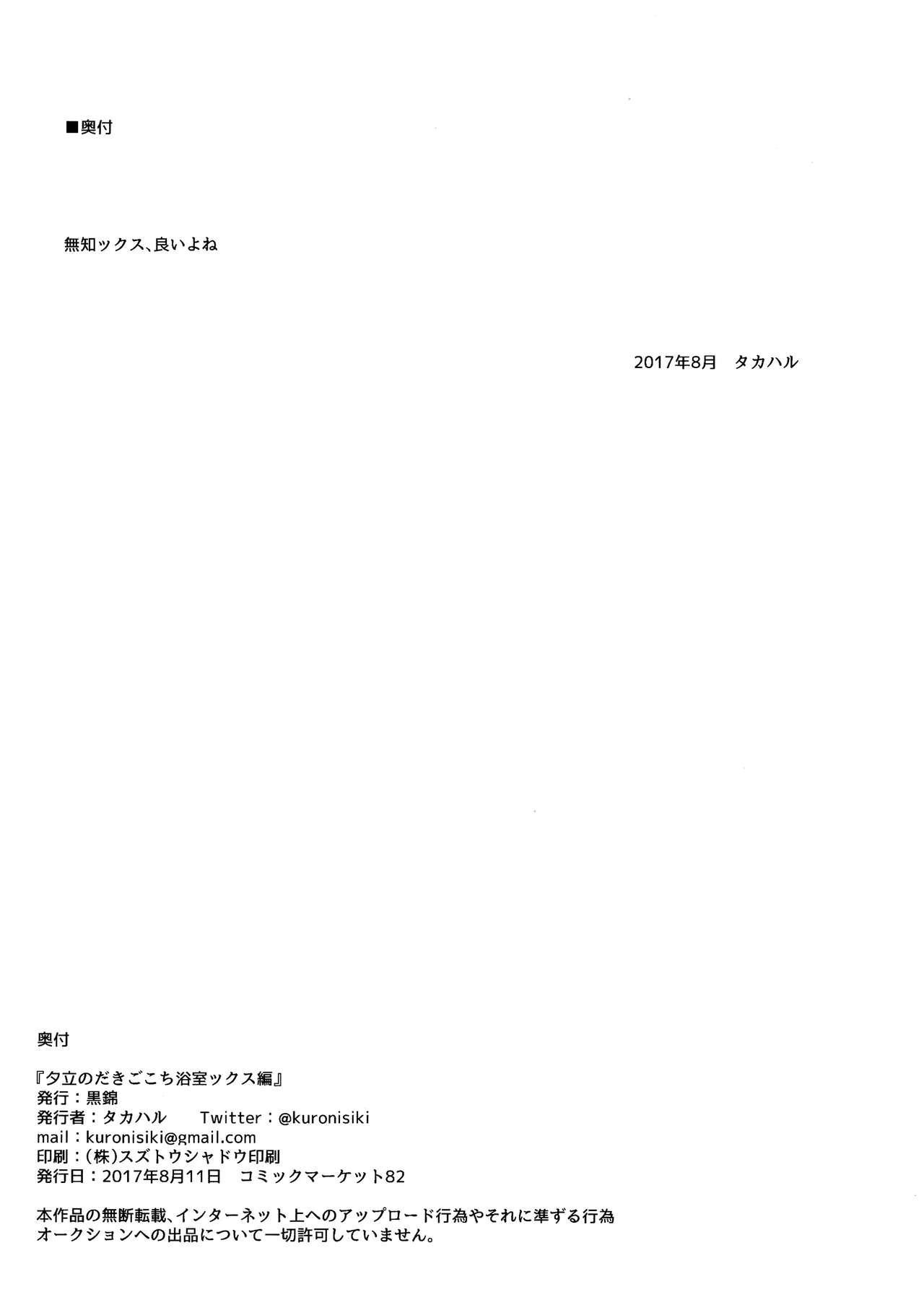 Yuudachi no Dakigokochi Yokushitsux Hen 20