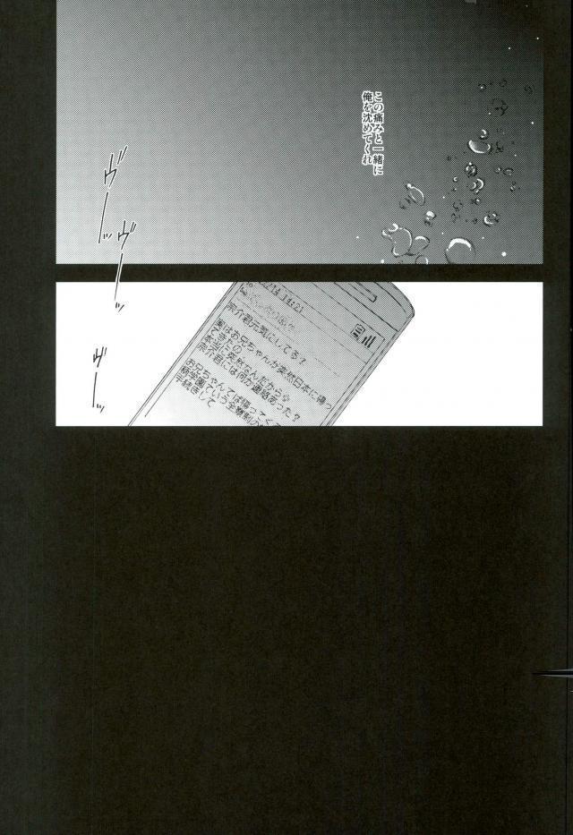Yamazaki Sousuke no Koufukuron 14